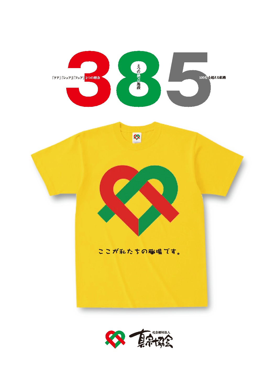 「385」Panf omote 1のサムネイル