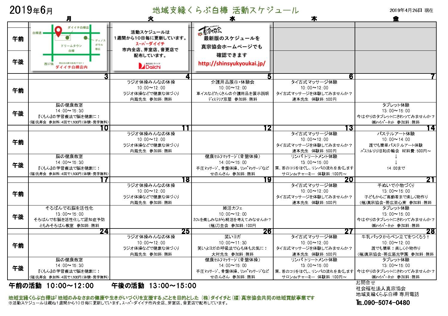 2019活動スケジュール6のサムネイル