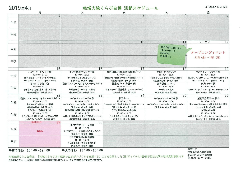 2019 地域支緑くらぶ活動スケジュール 4のサムネイル