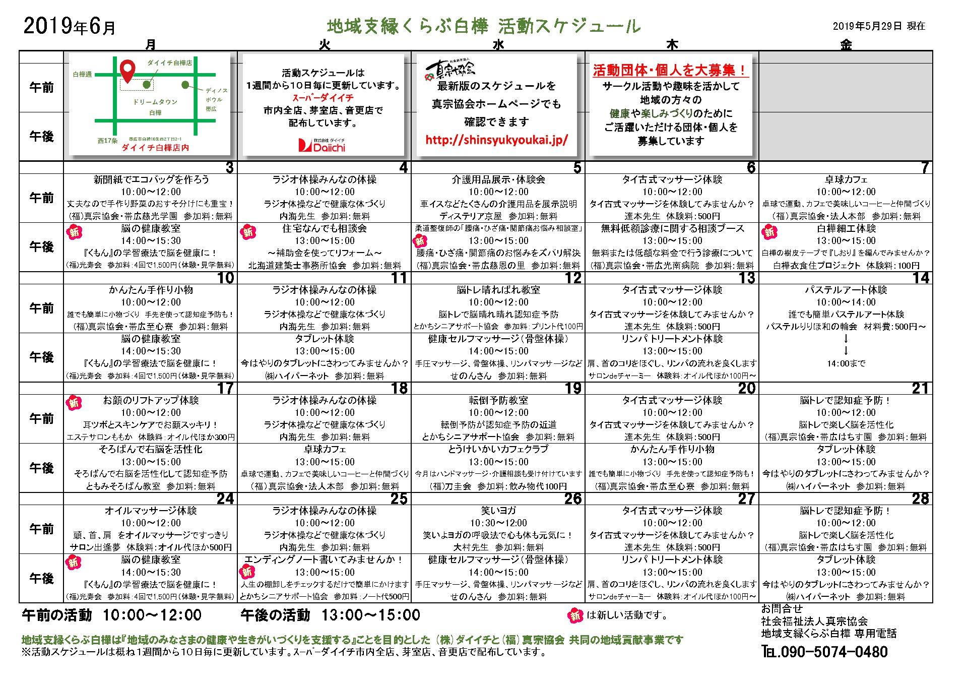 2019活動スケジュール6(2019.5.29付)のサムネイル