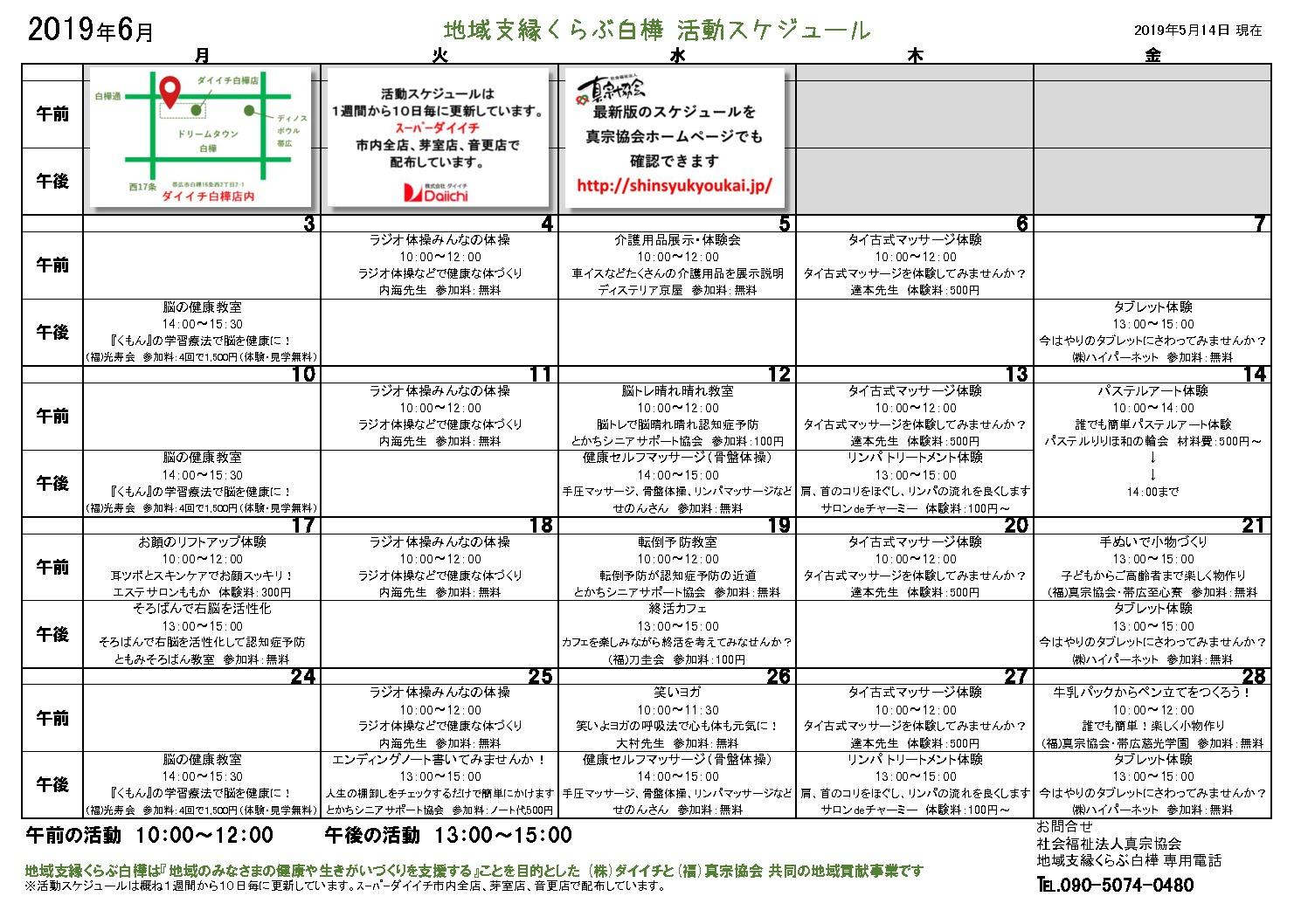2019活動スケジュール6(2019.5.14付)のサムネイル