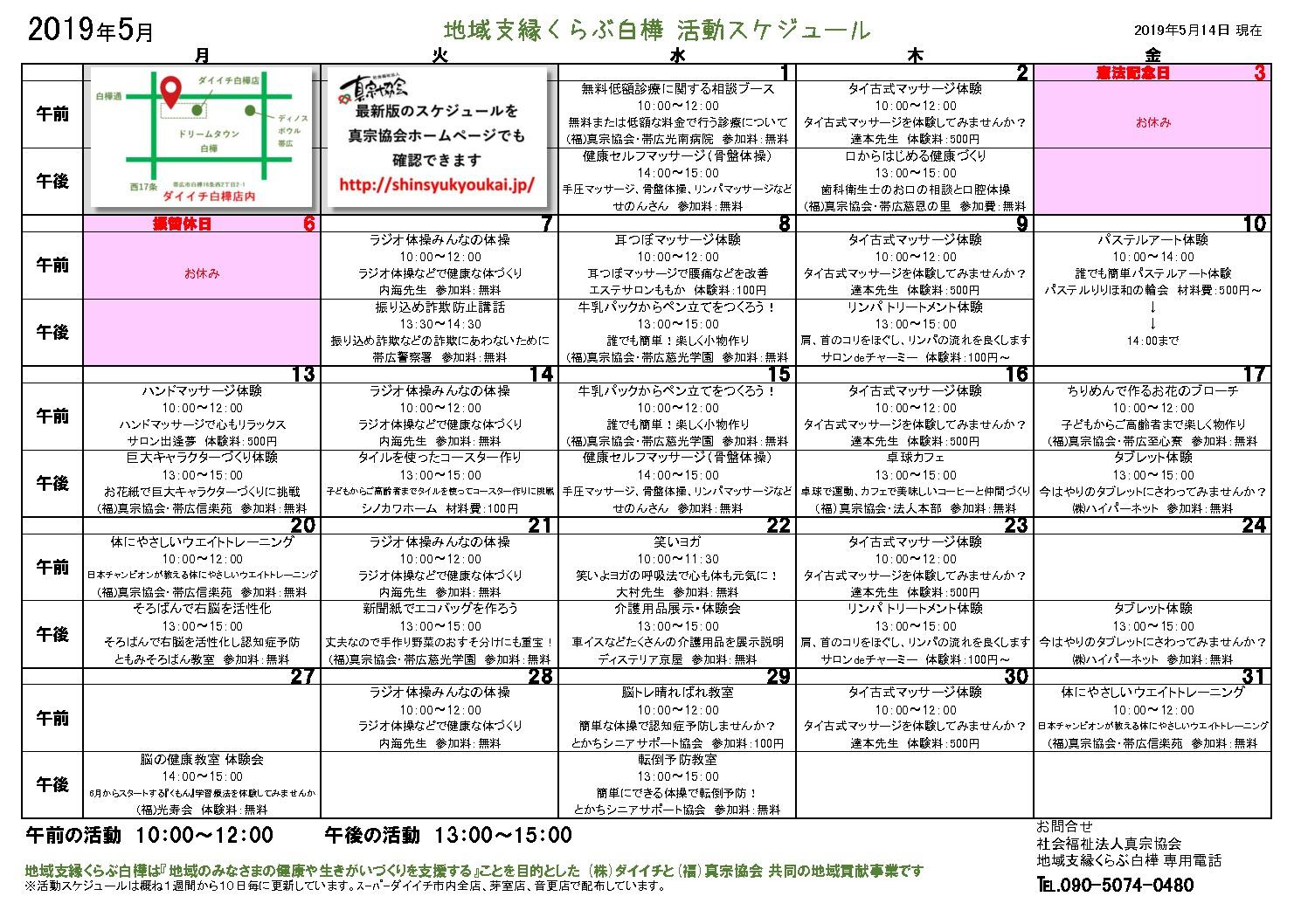 2019活動スケジュール5(2019.5.14付)のサムネイル