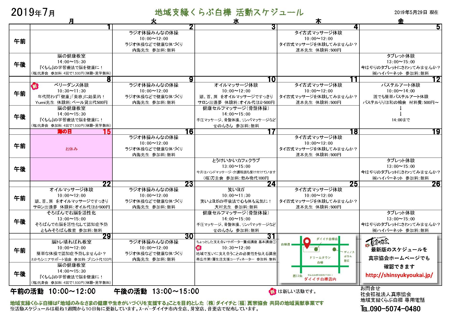 2019活動スケジュール7(2019.5.29付)のサムネイル