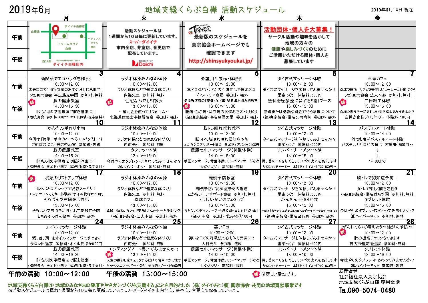 2019活動スケジュール6(2019.6.14付)のサムネイル