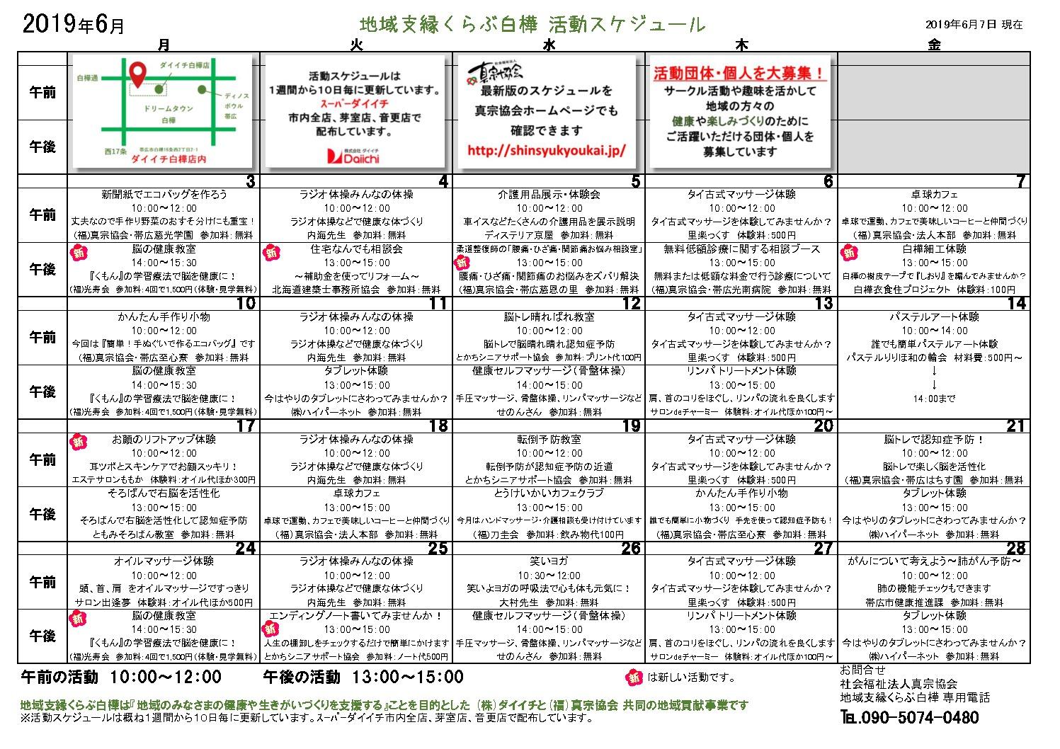 2019活動スケジュール6(2019.6.7付)のサムネイル