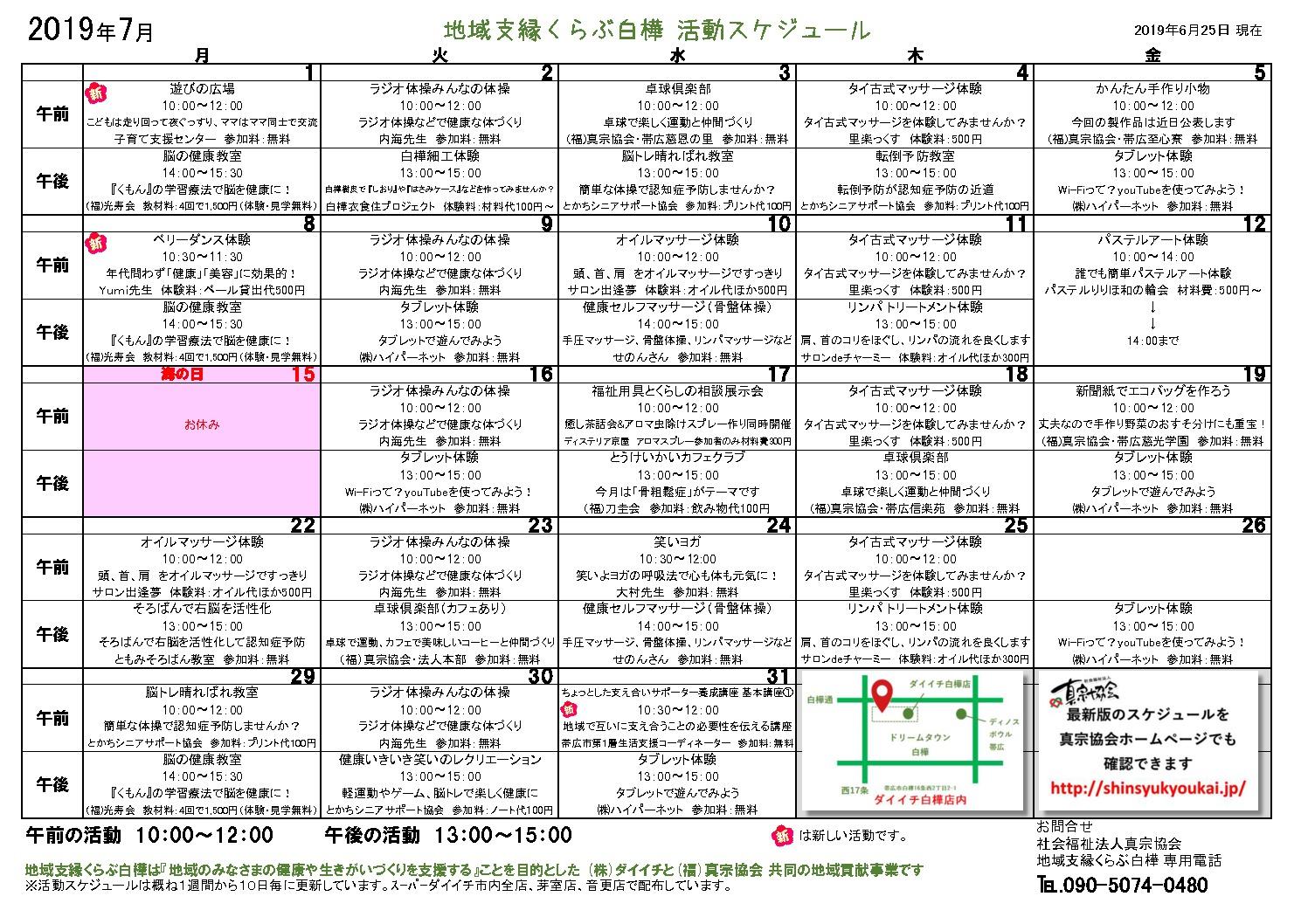 2019活動スケジュール7(2019.6.25付)のサムネイル