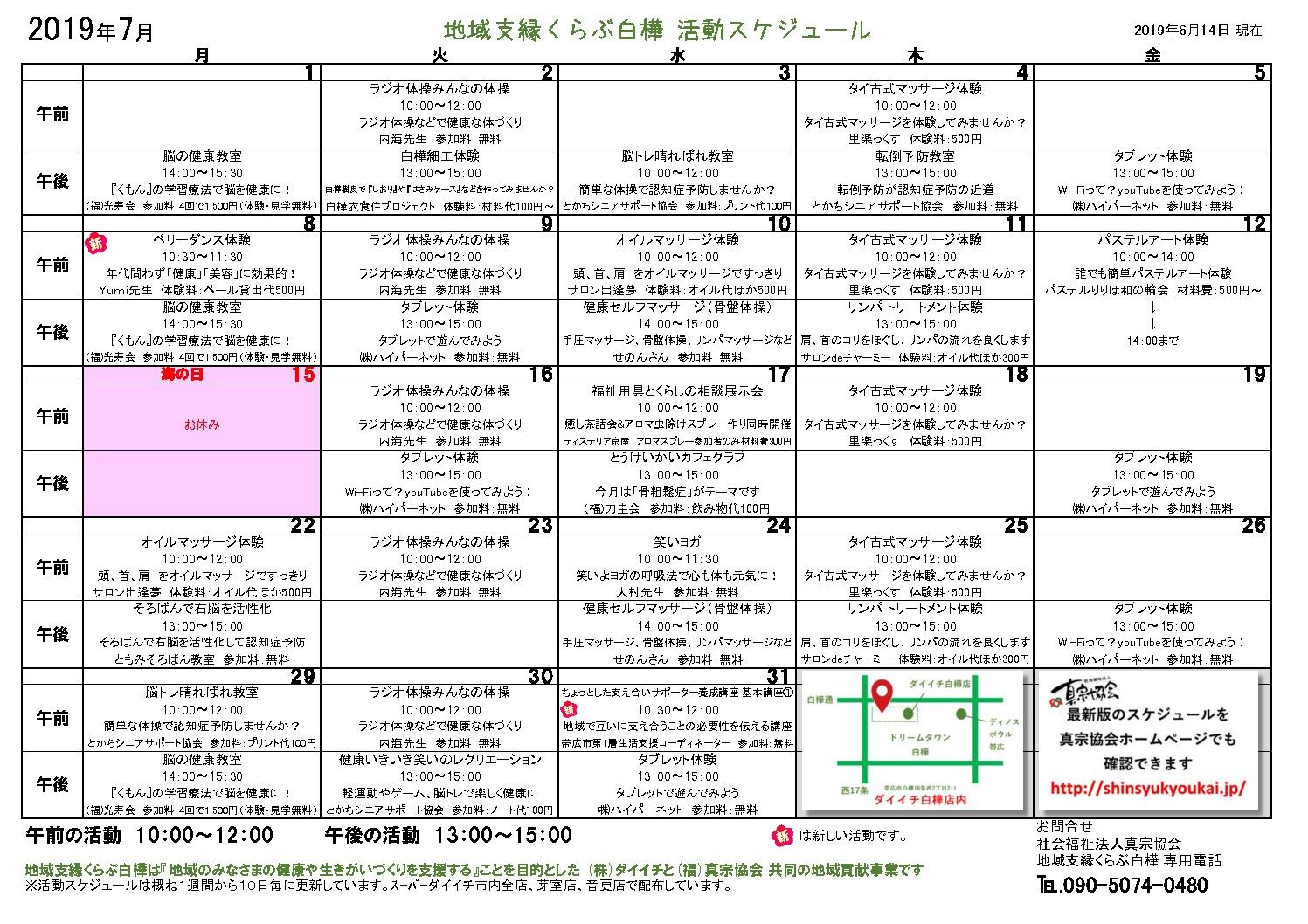 2019活動スケジュール7(2019.6.14付)のサムネイル
