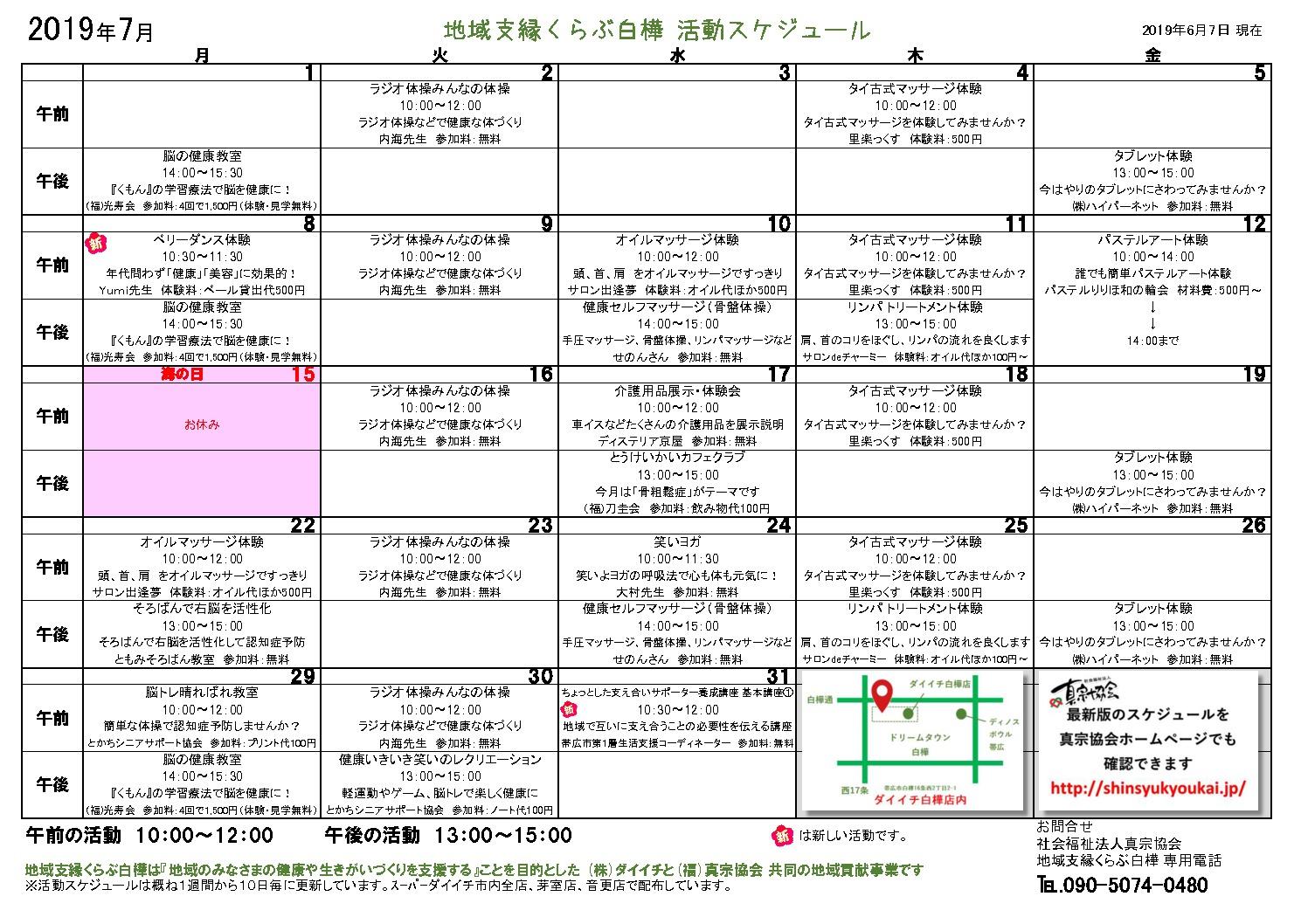 2019活動スケジュール7(2019.6.7付)のサムネイル