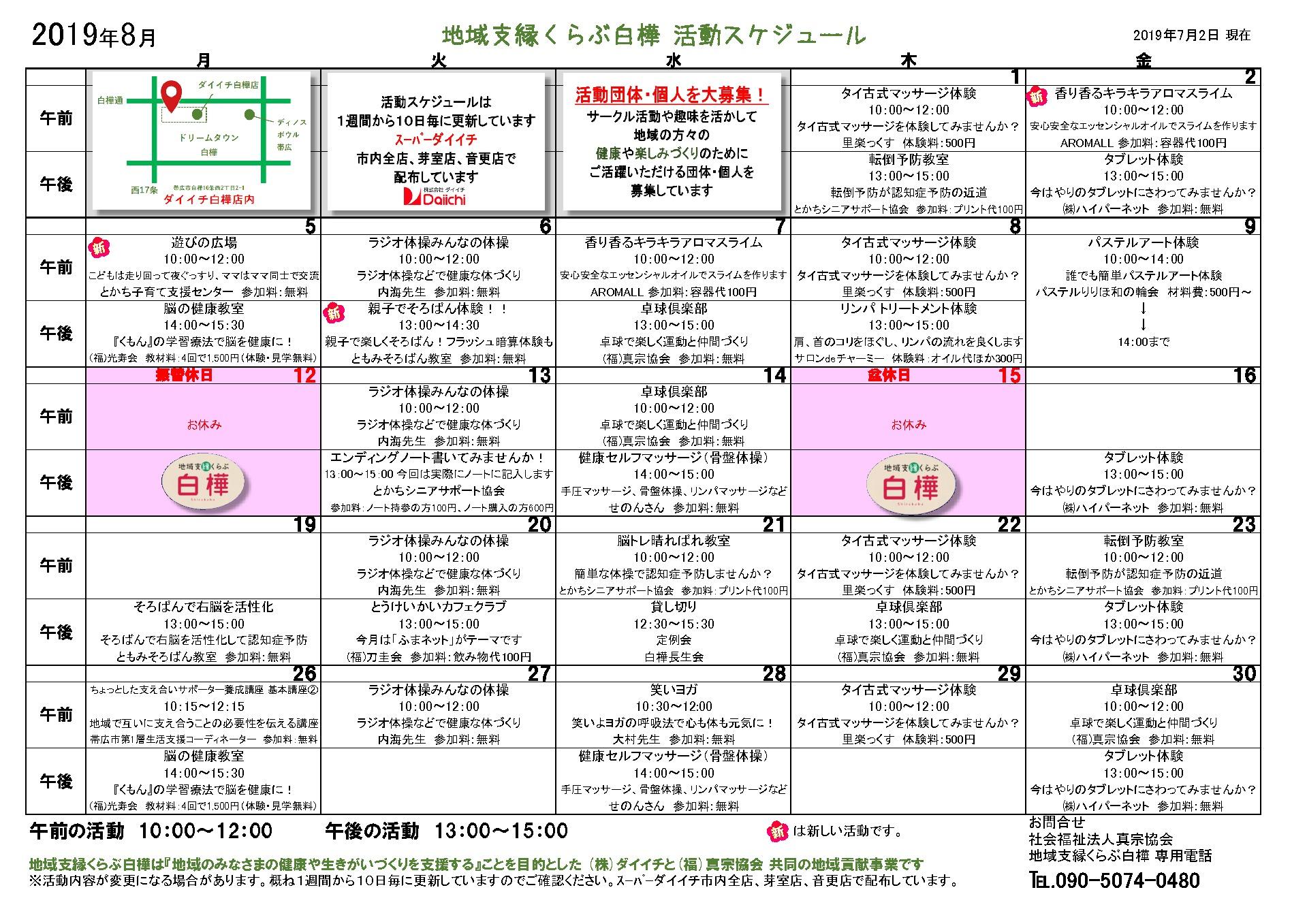 2019活動スケジュール8(2019.7.2付)のサムネイル