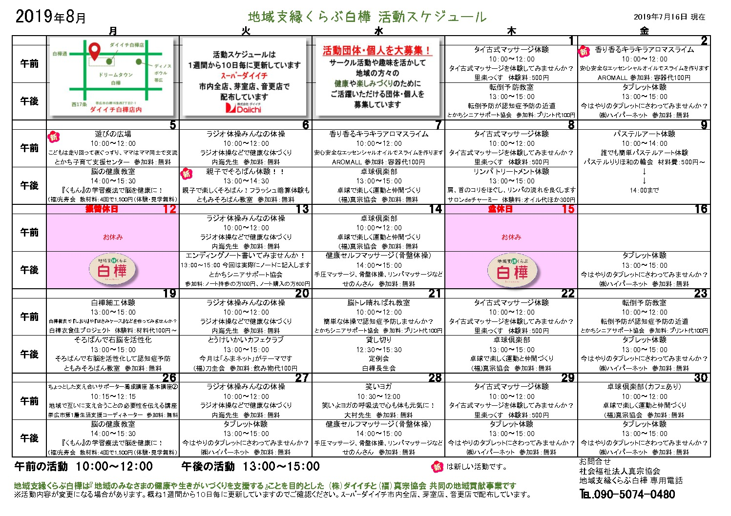 2019活動スケジュール8(2019.7.16付)のサムネイル