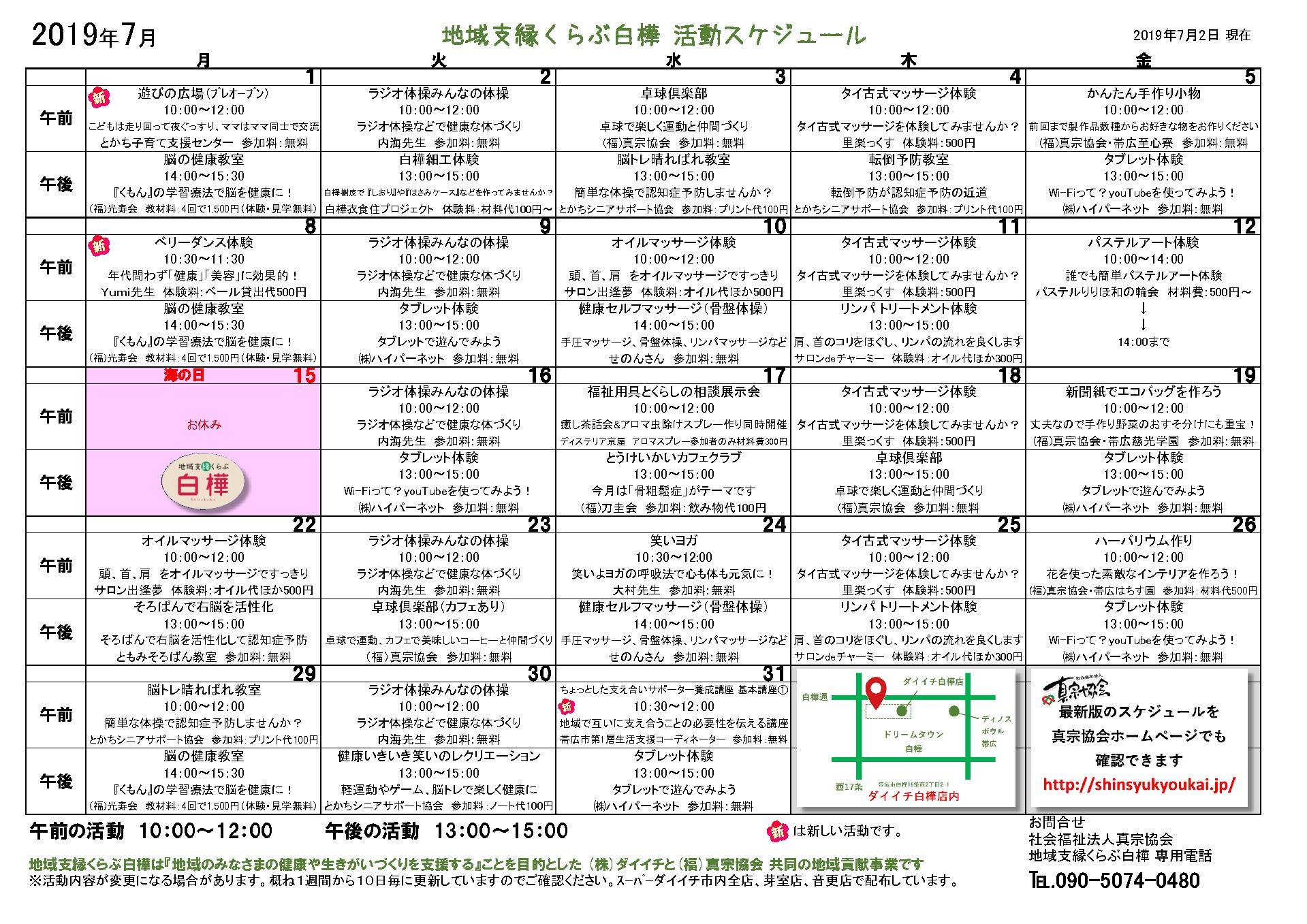 2019活動スケジュール7(2019.7.2付)のサムネイル