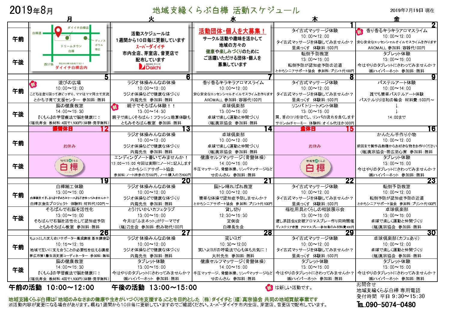 2019活動スケジュール8(2019.7.19付)のサムネイル