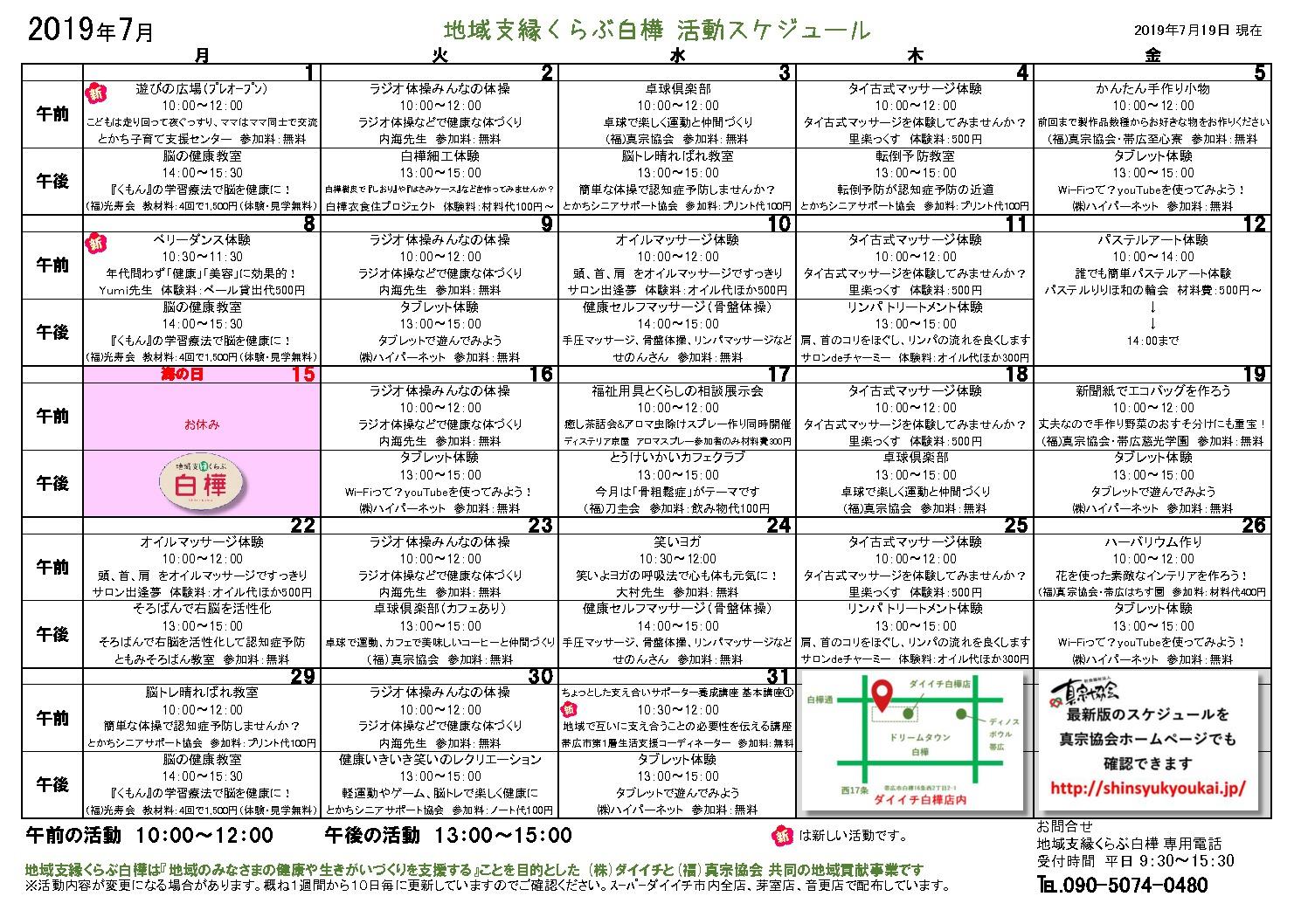 2019活動スケジュール7(2019.7.19付)のサムネイル