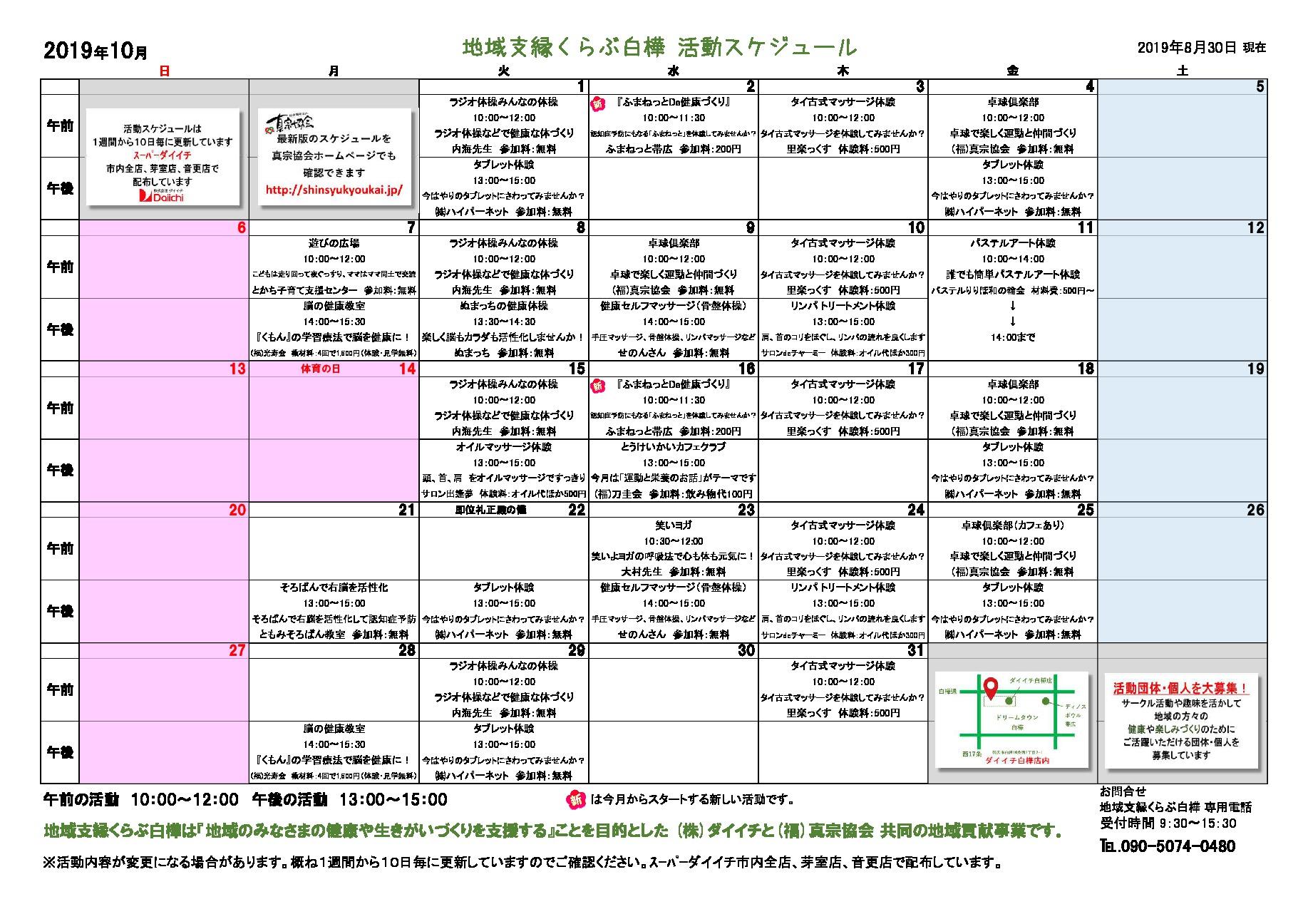 2019活動スケジュール10(2019.8.30付)のサムネイル