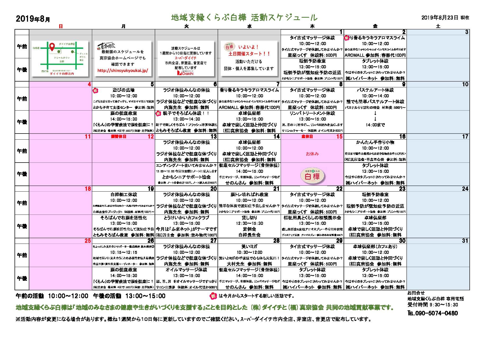 2019活動スケジュール8(2019.8.23付)のサムネイル