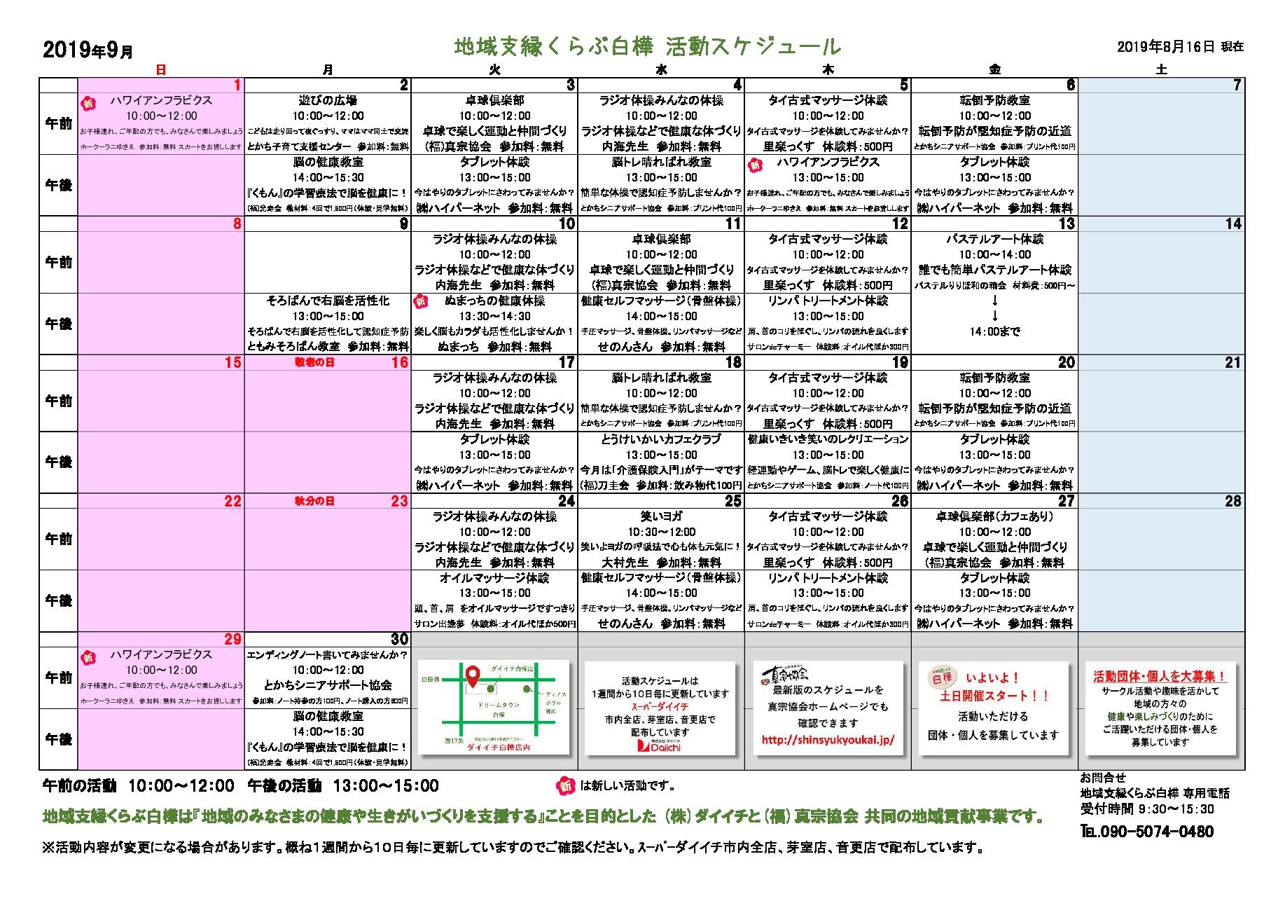 2019活動スケジュール9(2019.8.16付)のサムネイル
