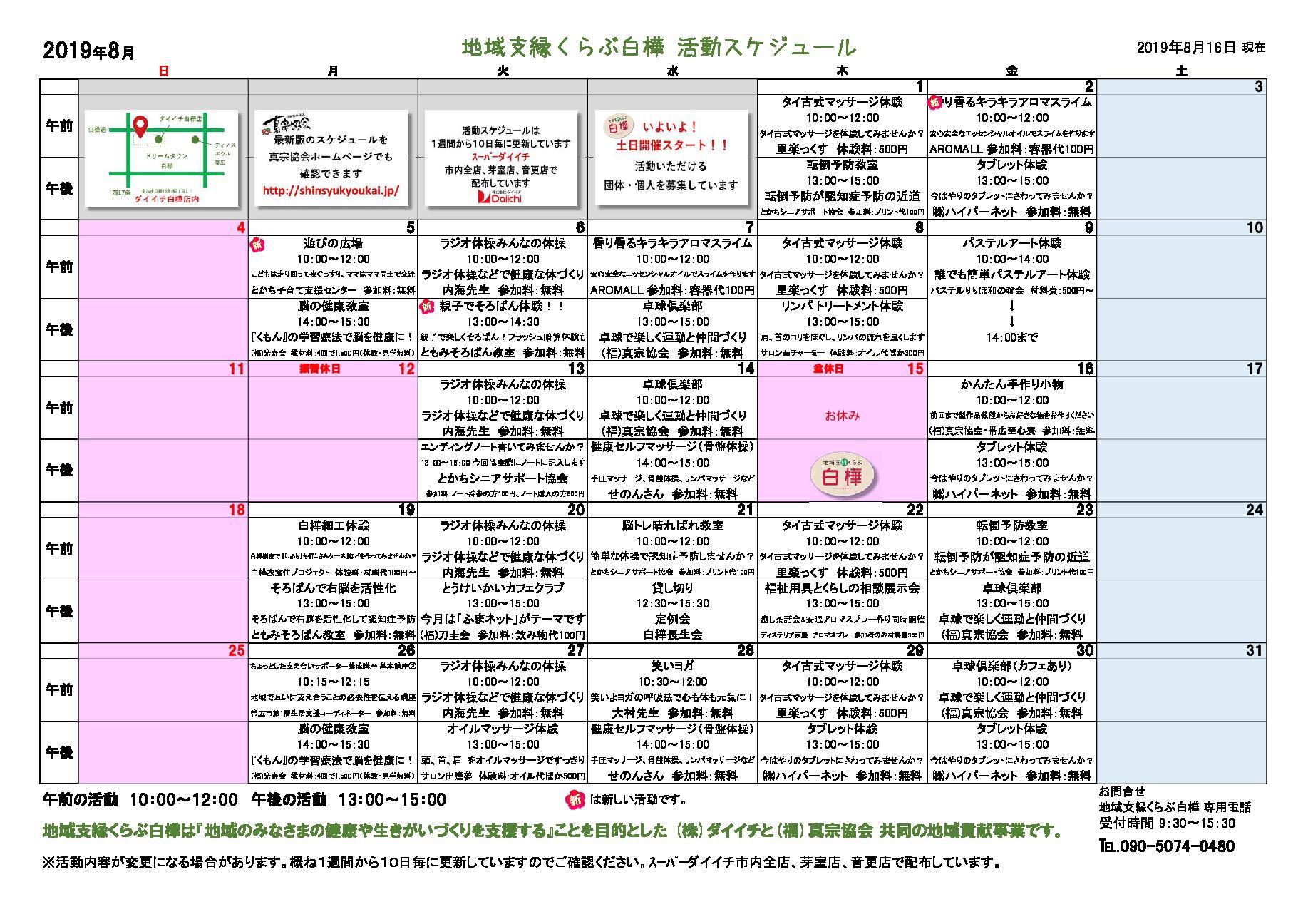 2019活動スケジュール8(2019.8.16付)のサムネイル
