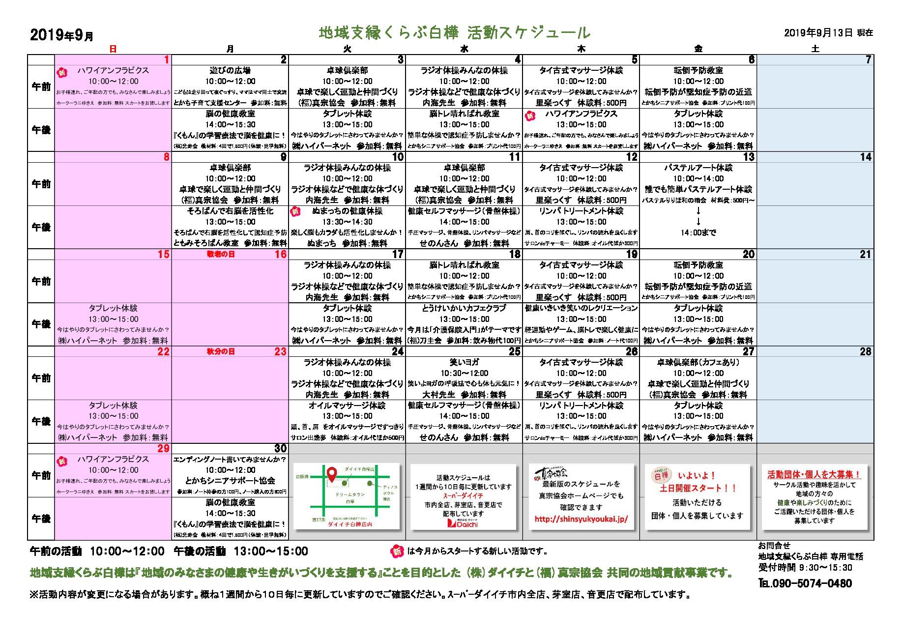 2019活動スケジュール9(2019.9.13付)のサムネイル