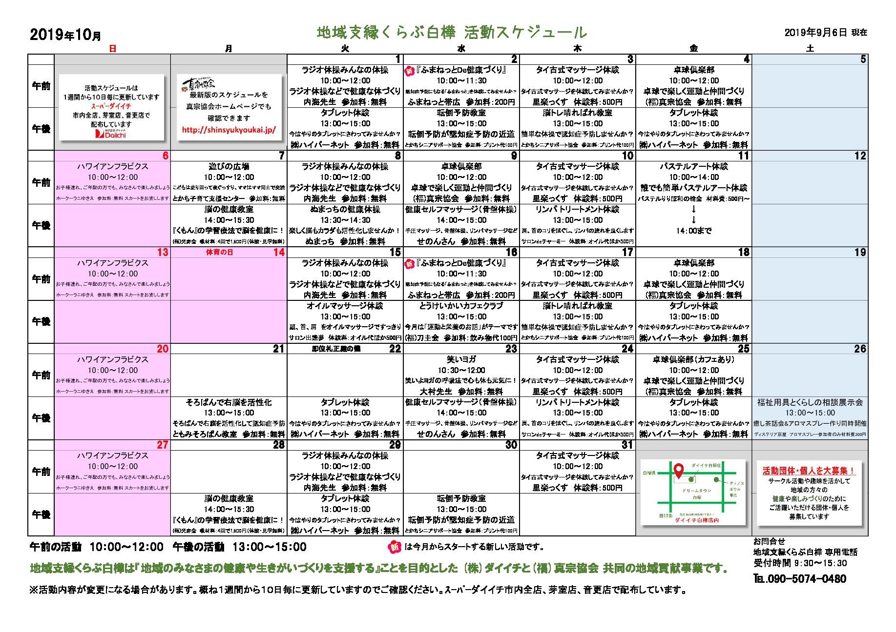 2019活動スケジュール10(2019.9.6付)のサムネイル