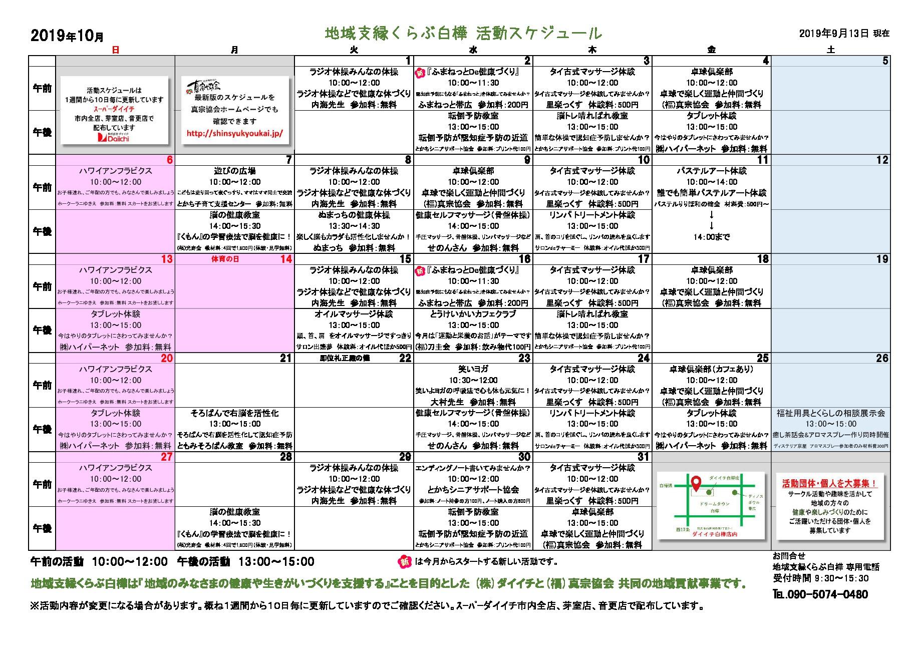 2019活動スケジュール10(2019.9.13付)のサムネイル