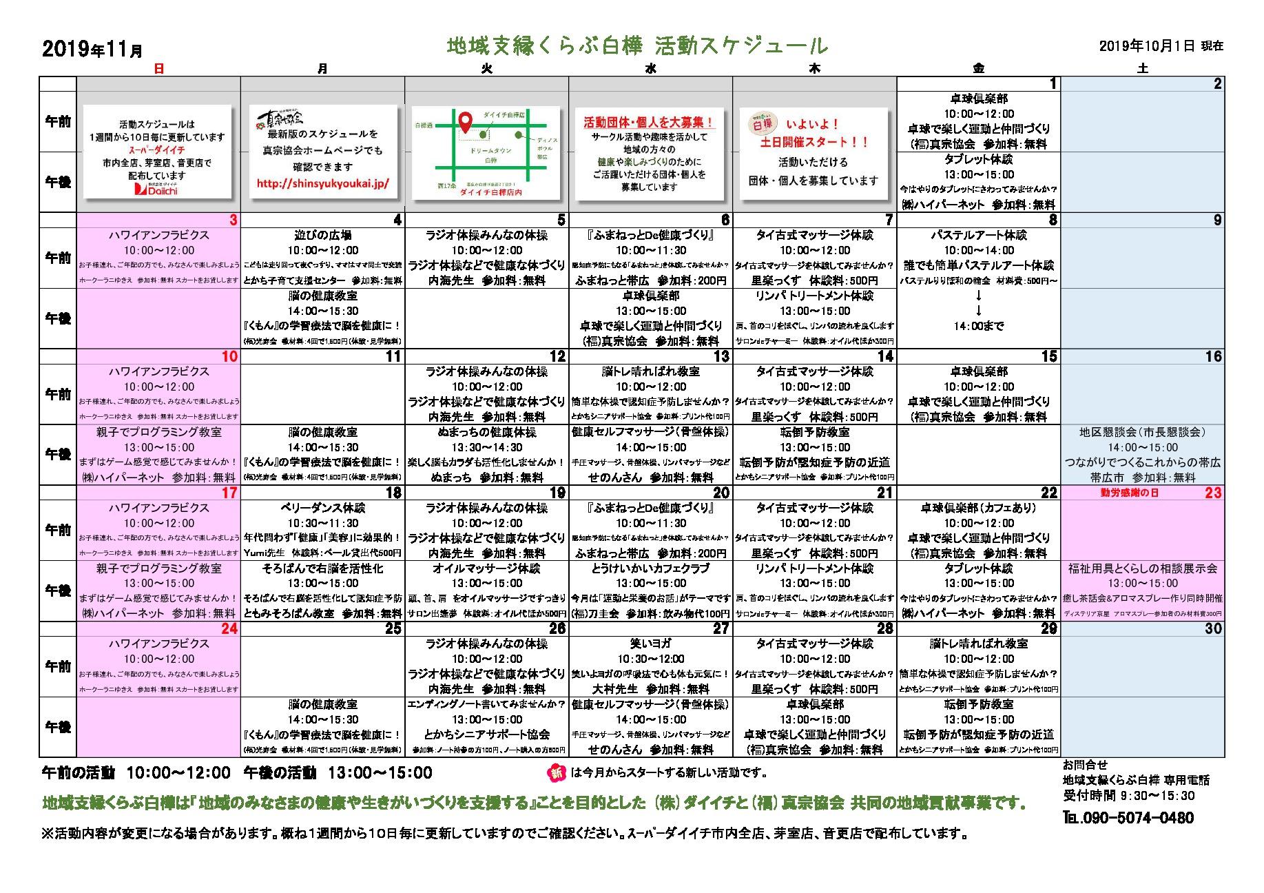 2019活動スケジュール11(2019.10.1付)のサムネイル