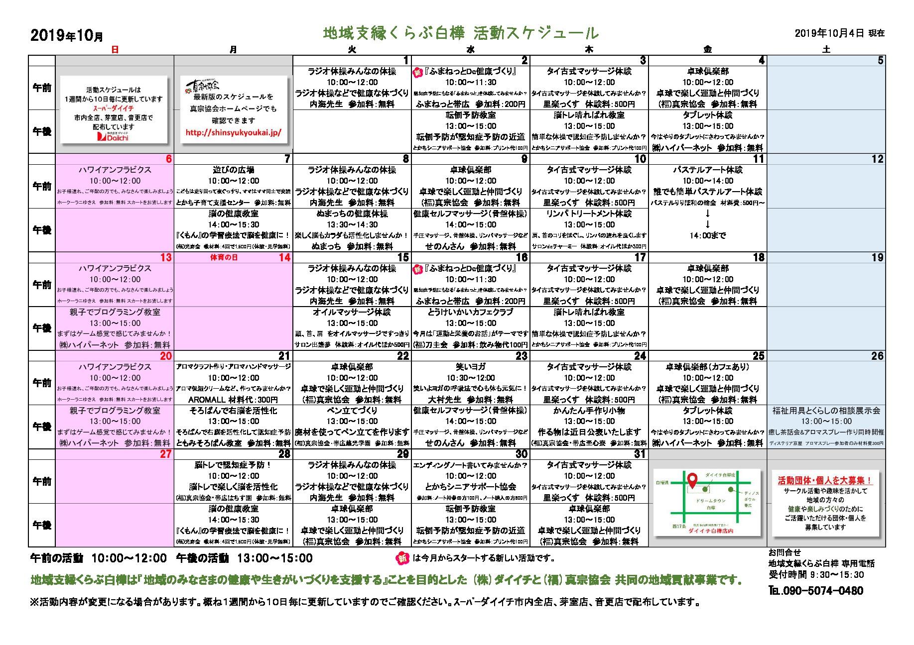 2019活動スケジュール10(2019.10.4付)のサムネイル