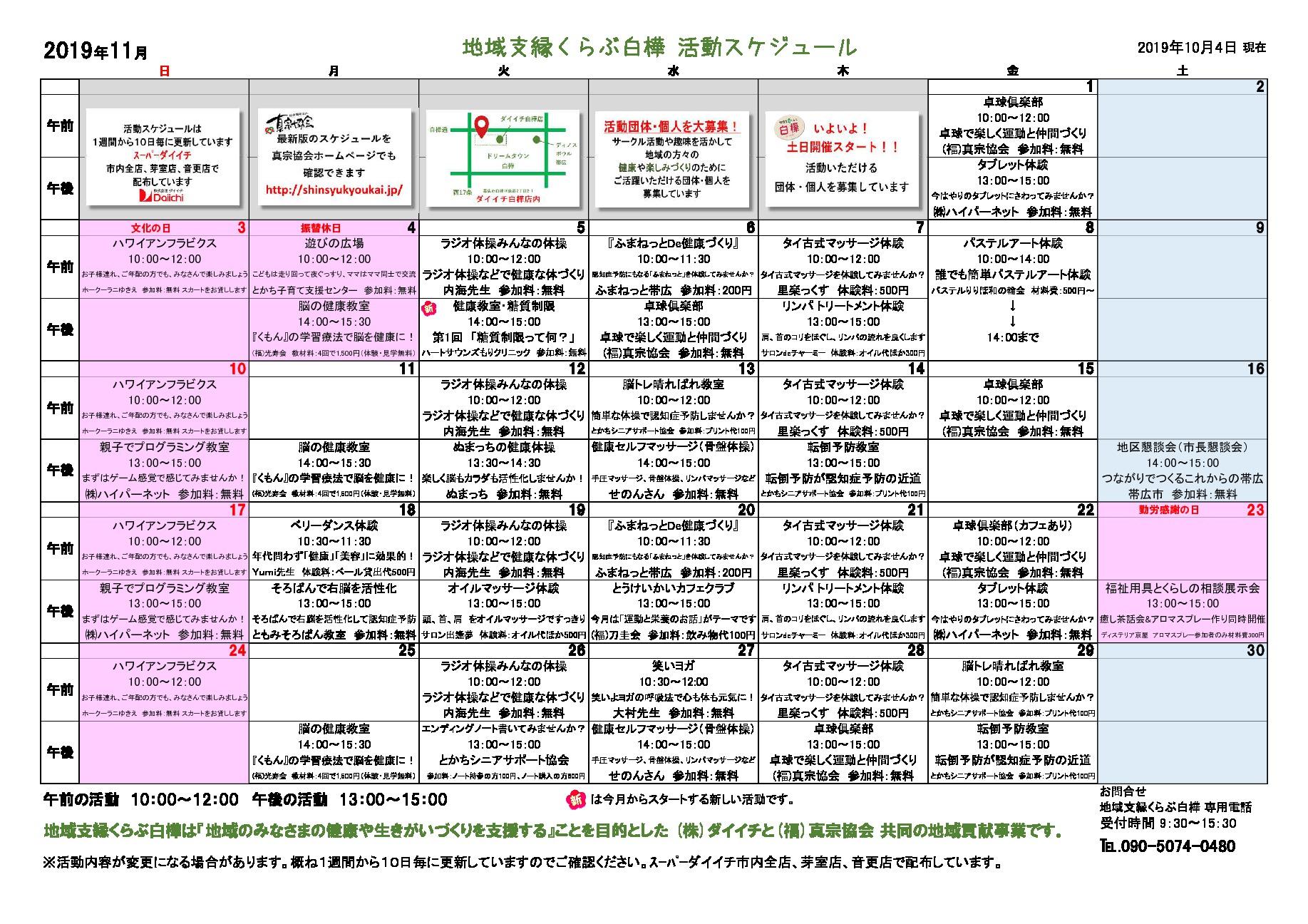 2019活動スケジュール11(2019.10.4付)のサムネイル