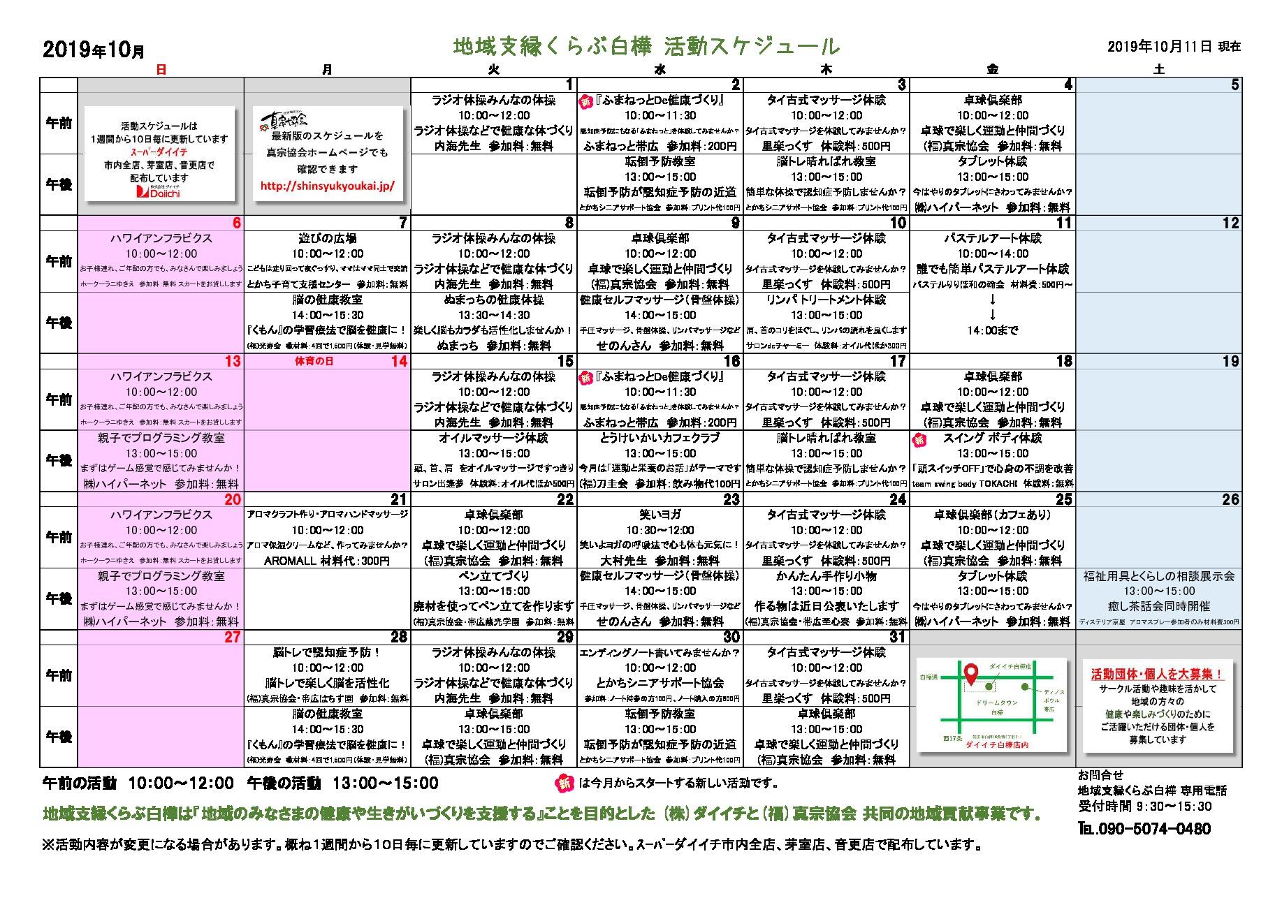 2019活動スケジュール10(2019.10.11付)のサムネイル
