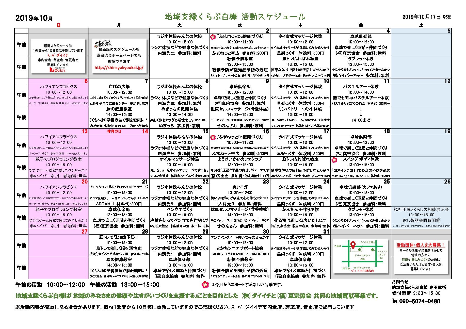 2019活動スケジュール10(2019.10.17付)のサムネイル