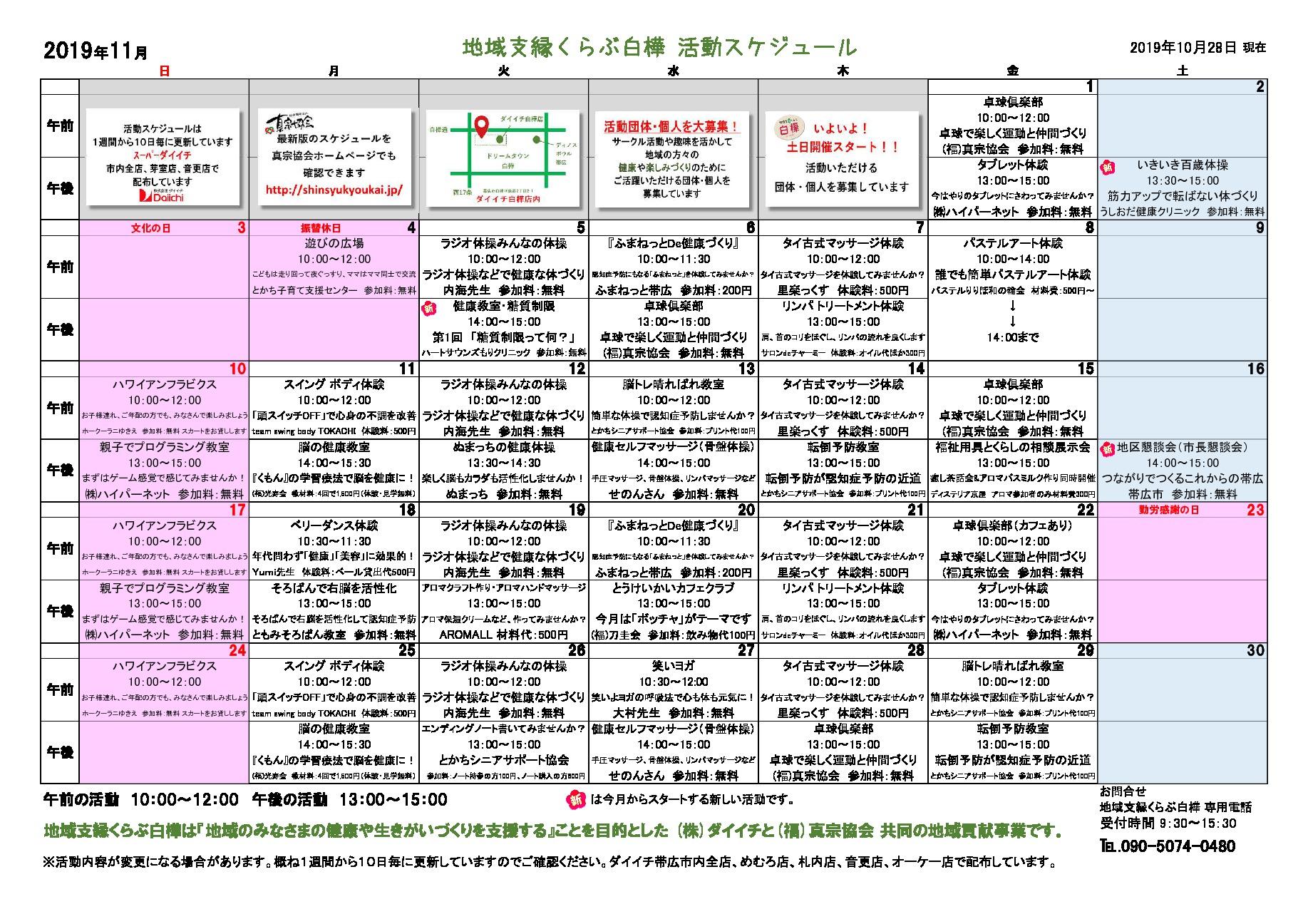 2019活動スケジュール11(2019.10.28付)のサムネイル