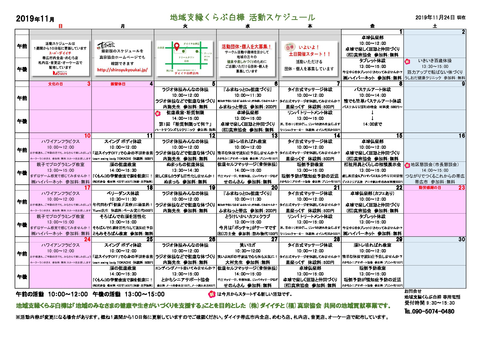 2019活動スケジュール11(2019.11.24付)のサムネイル