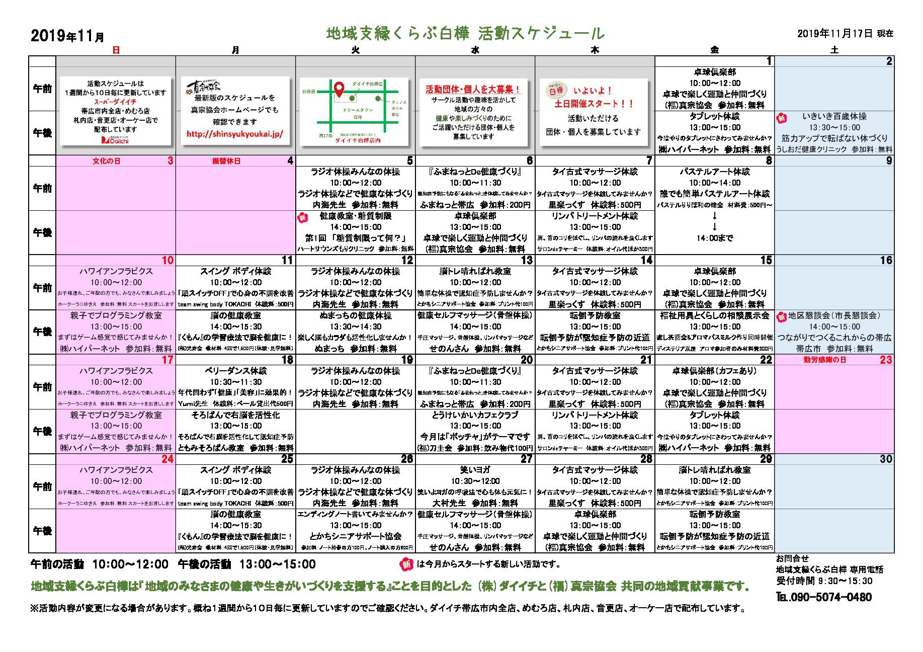 2019活動スケジュール11(2019.11.17付)のサムネイル