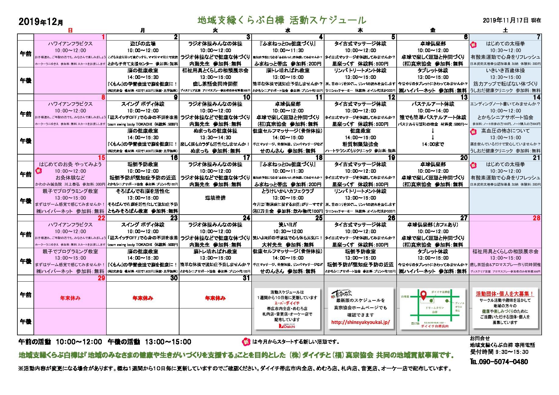 2019活動スケジュール12(2019.11.17付)のサムネイル