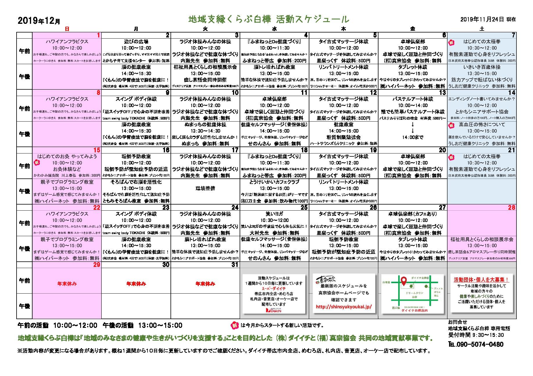 2019活動スケジュール12(2019.11.24付)のサムネイル
