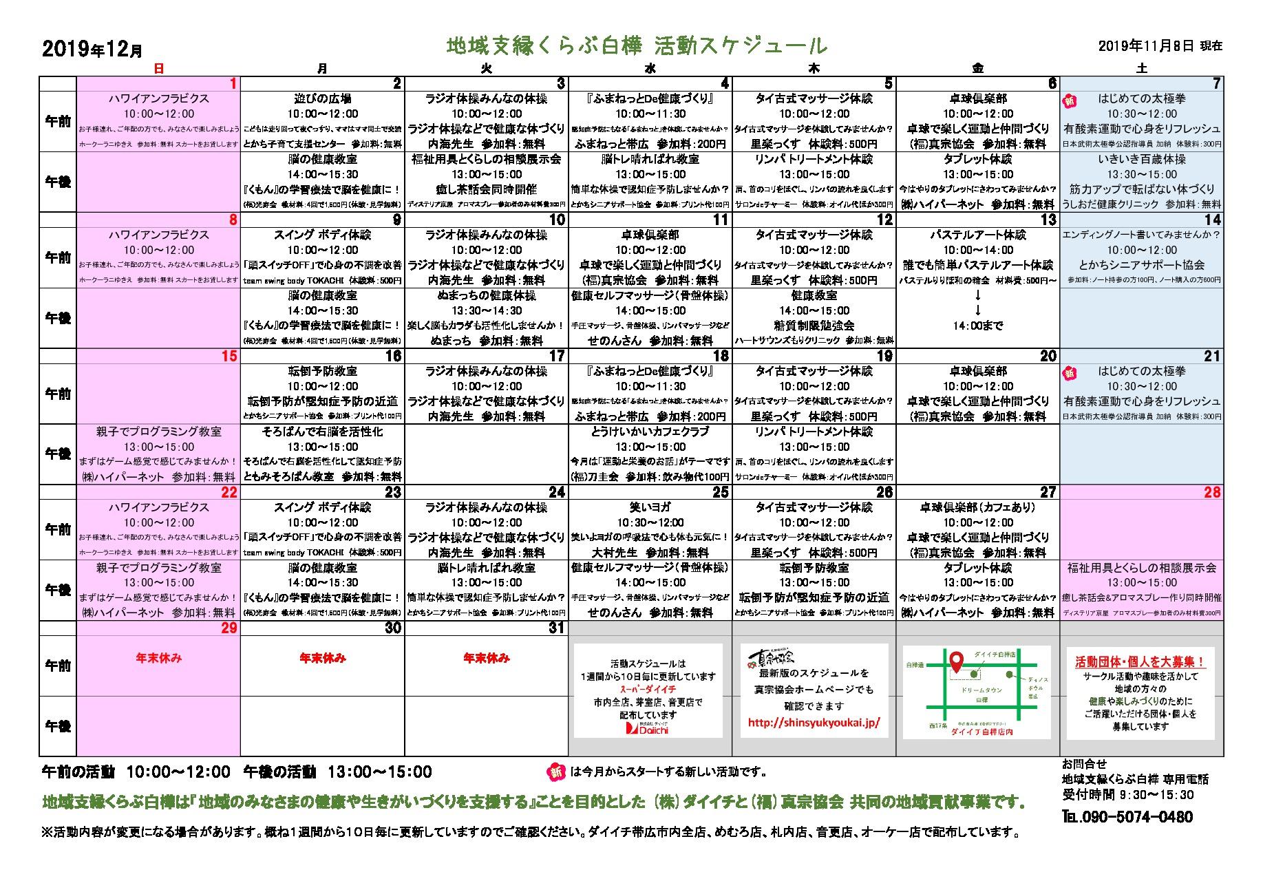 2019活動スケジュール12(2019.11.8付)のサムネイル