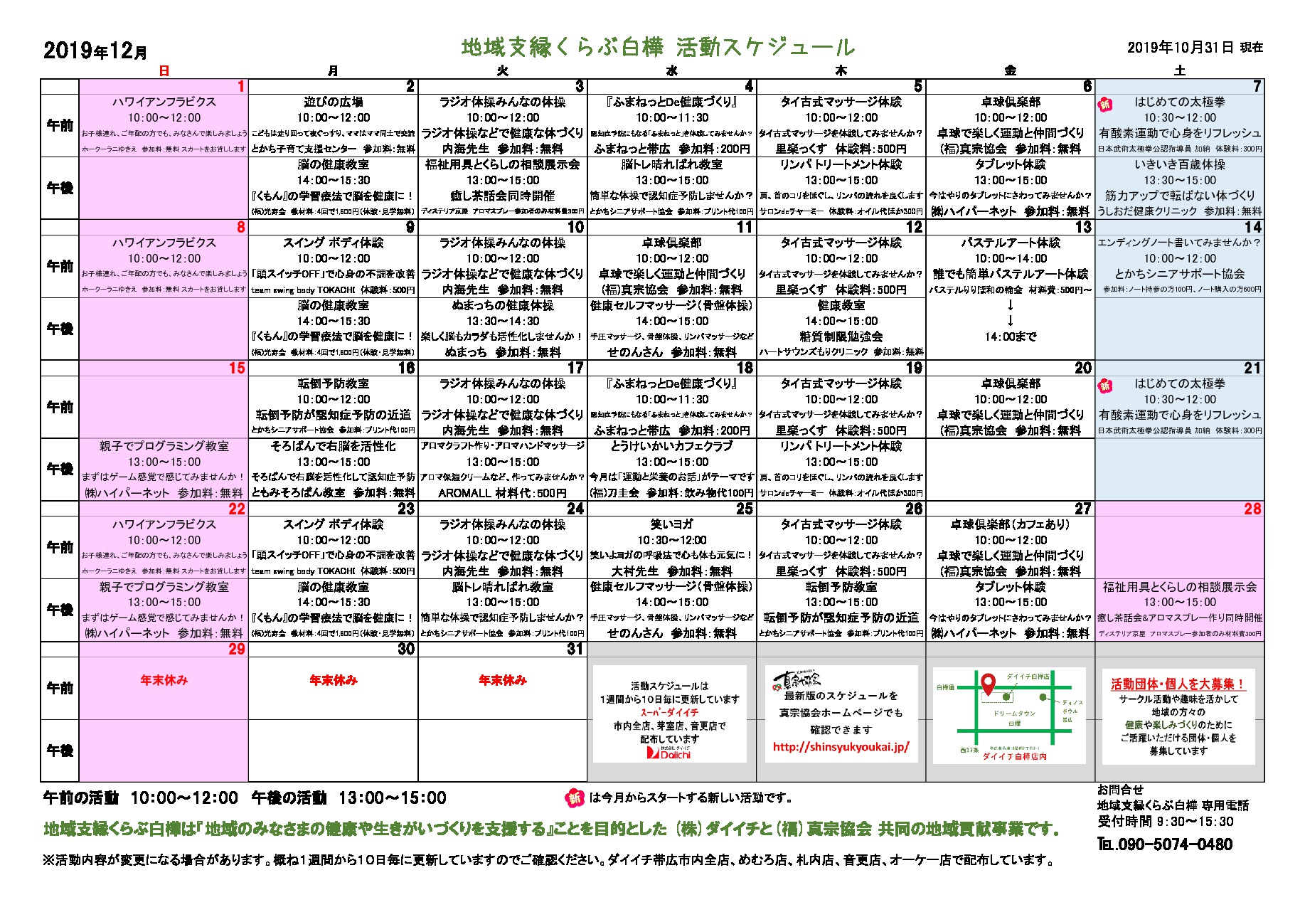 2019活動スケジュール12(2019.10.31付)のサムネイル
