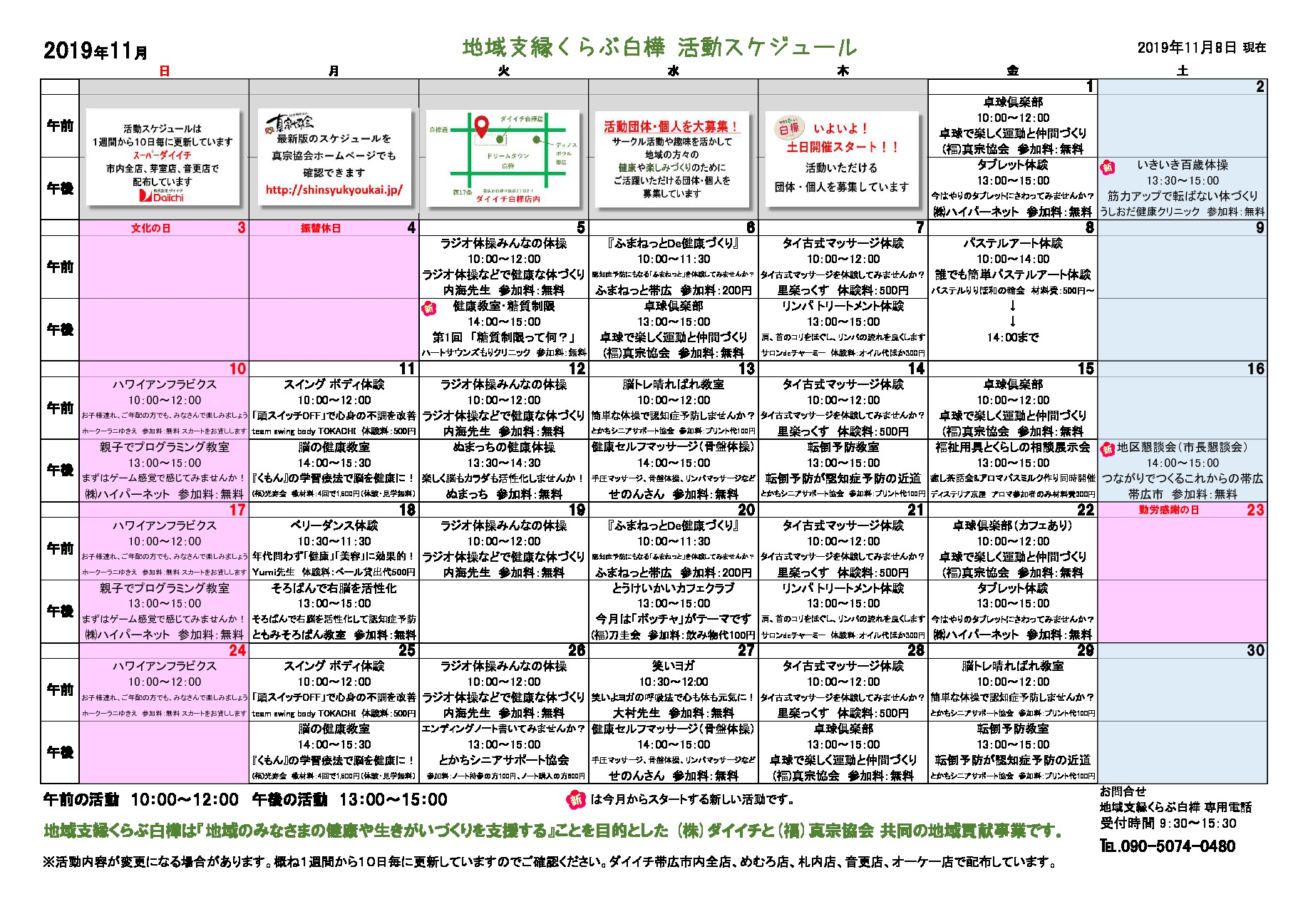 2019活動スケジュール11(2019.11.8付)のサムネイル