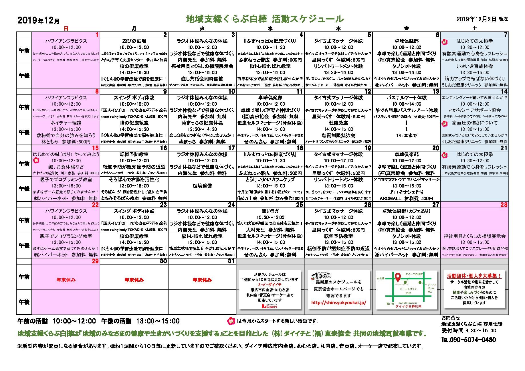 2019活動スケジュール12(2019.12.2付)のサムネイル
