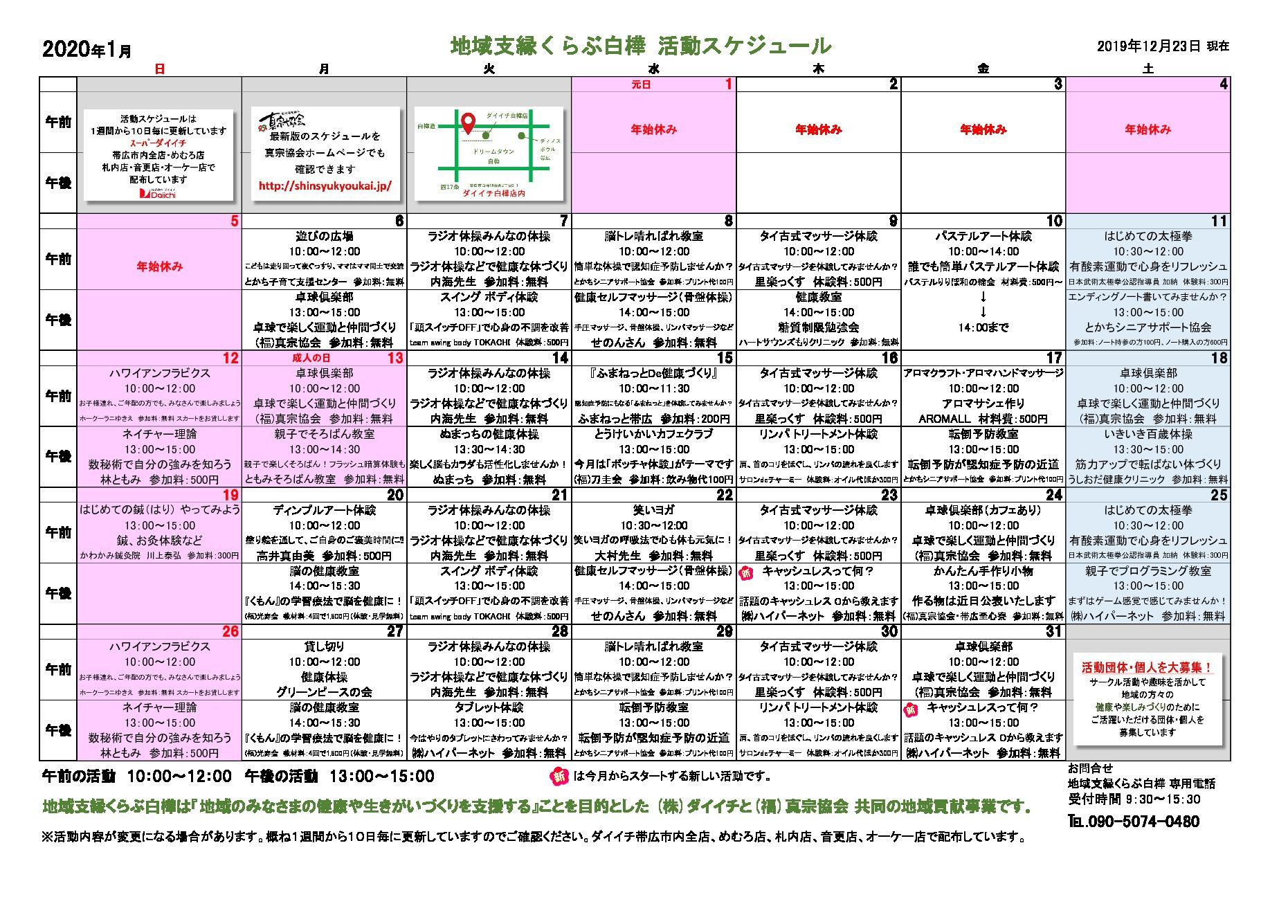 2019活動スケジュール1(2019.12.23付)のサムネイル