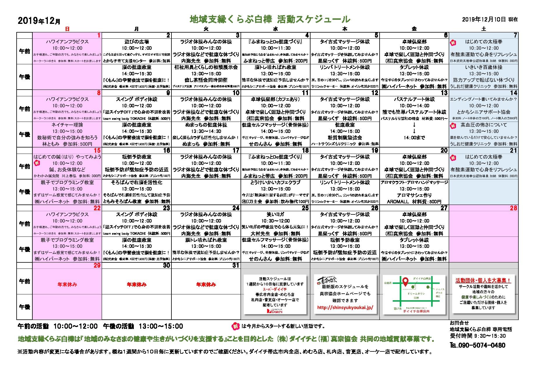 2019活動スケジュール12(2019.12.10付)のサムネイル