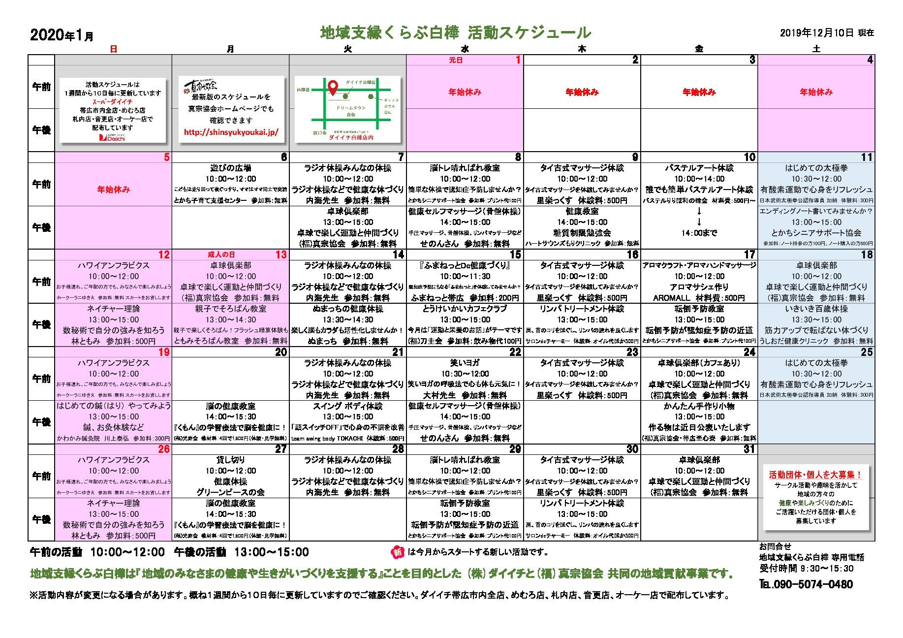 2019活動スケジュール1(2019.12.10付)のサムネイル