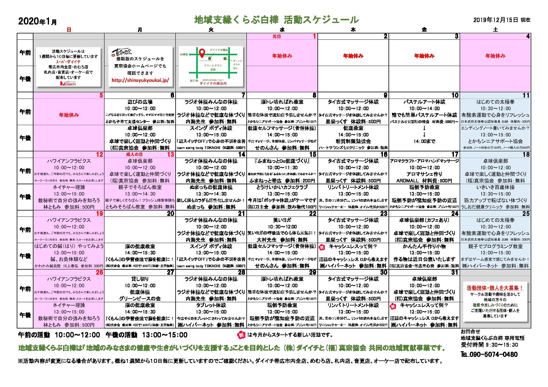 2019活動スケジュール1(2019.12.15付)のサムネイル