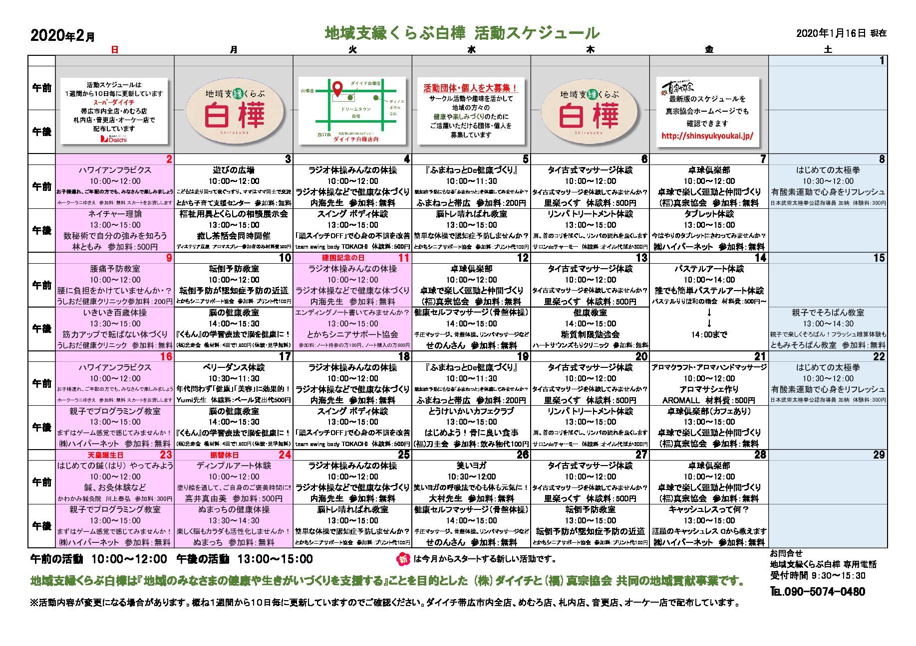 2019活動スケジュール2(2020.1.16付)のサムネイル