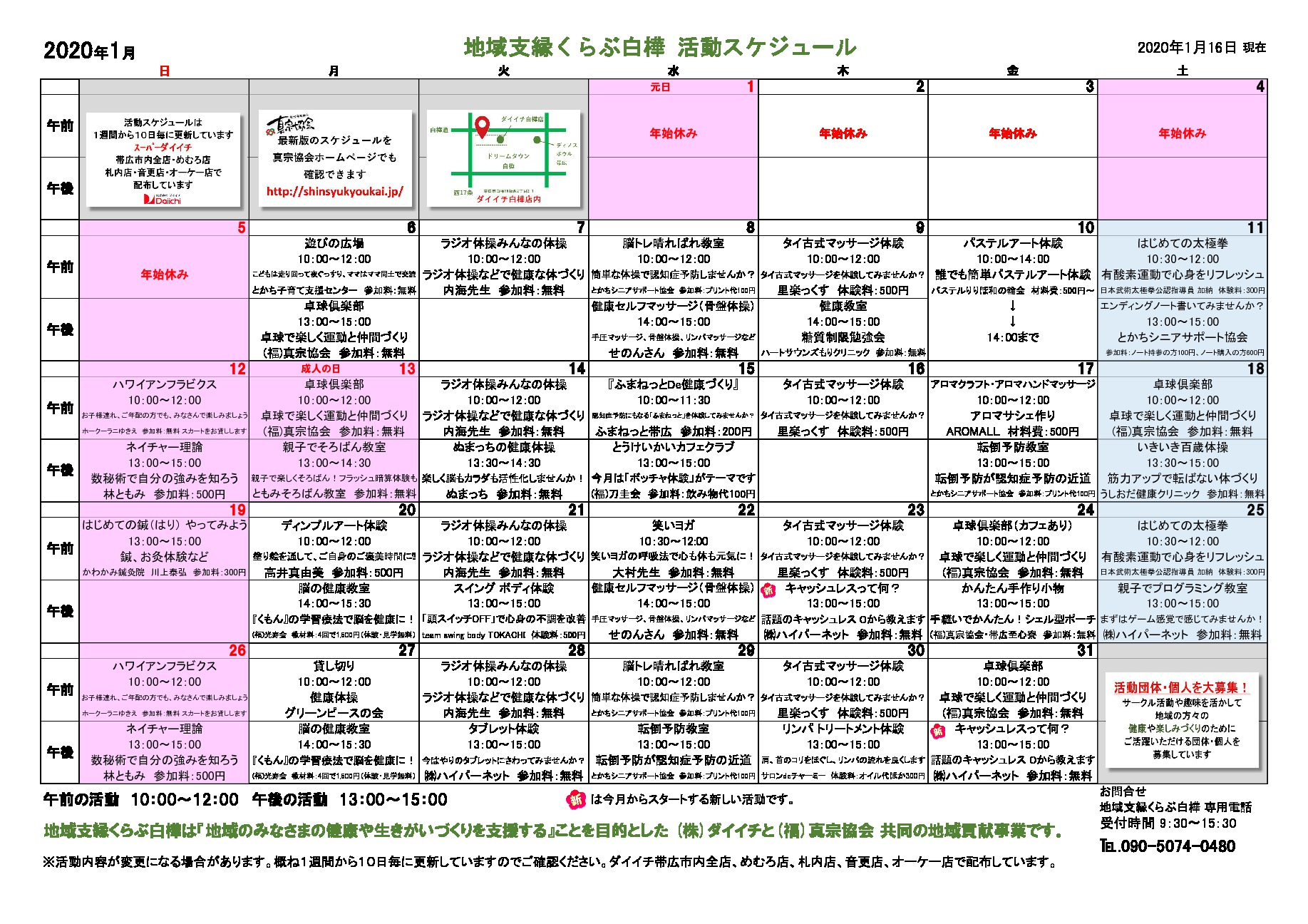 2019活動スケジュール1(2020.1.16付)のサムネイル