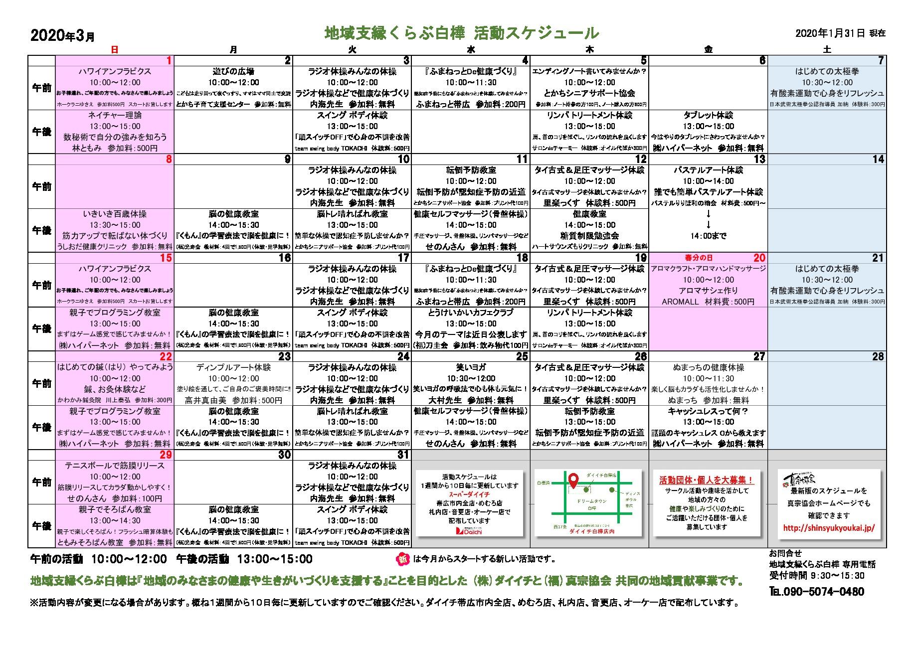 2019活動スケジュール3(2020.1.31付)のサムネイル