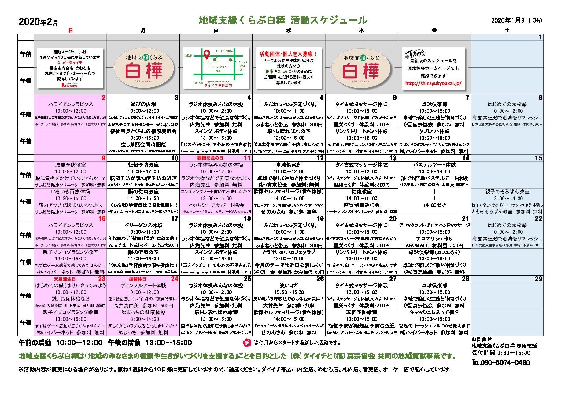 2019活動スケジュール2(2020.1.9付)のサムネイル