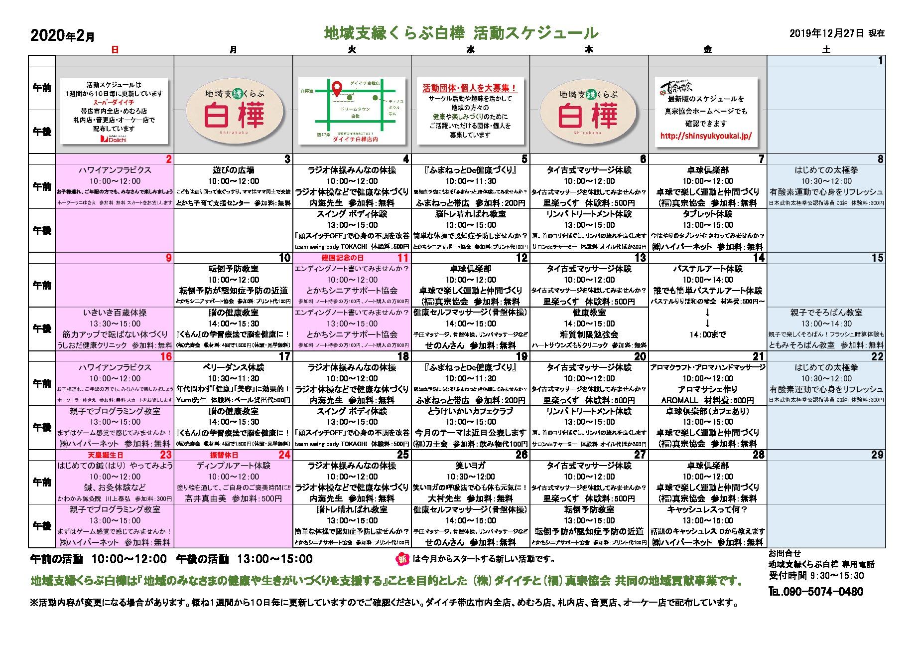 2019活動スケジュール2(2019.12.27付)のサムネイル