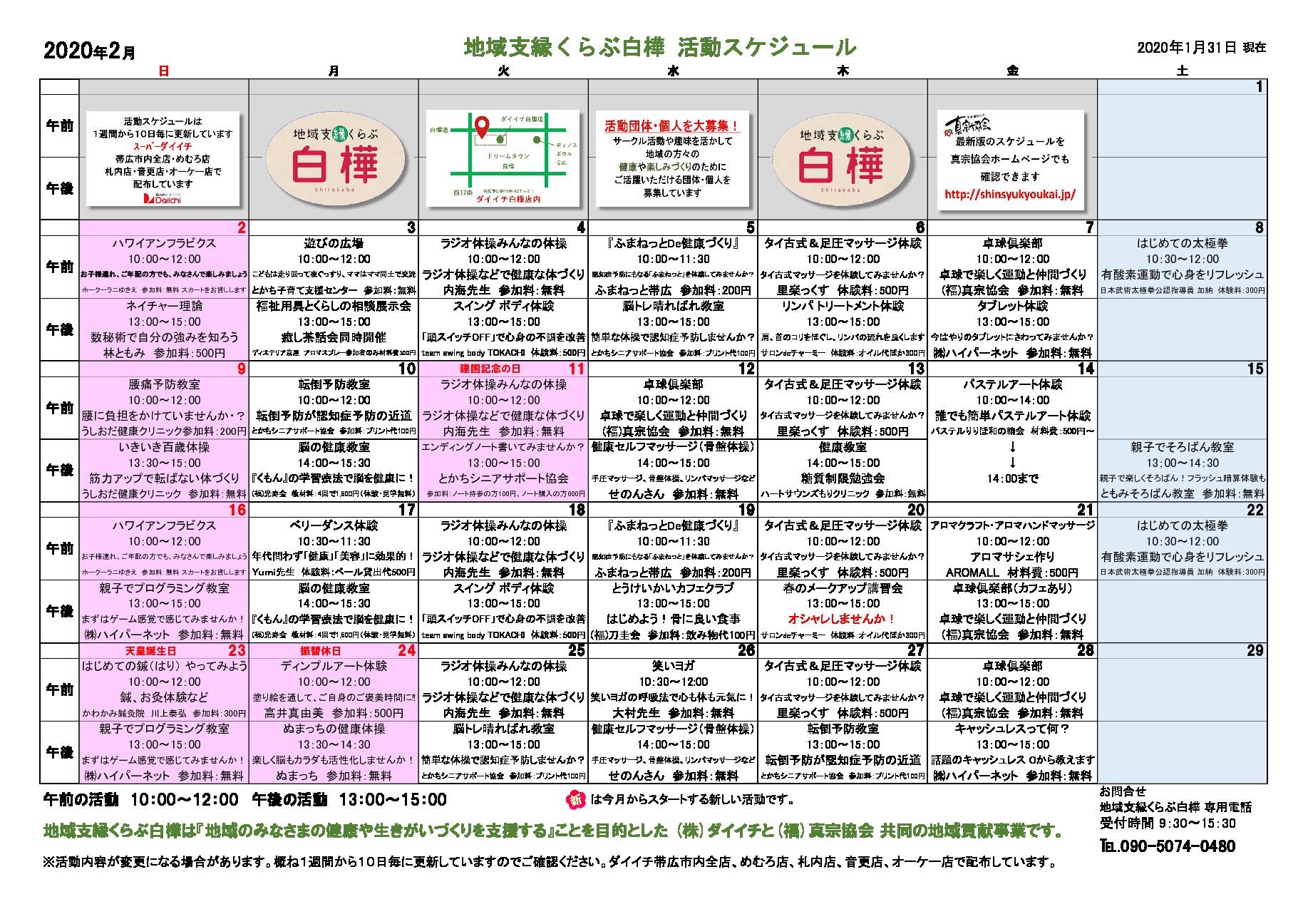 2019活動スケジュール2(2020.1.31付)のサムネイル
