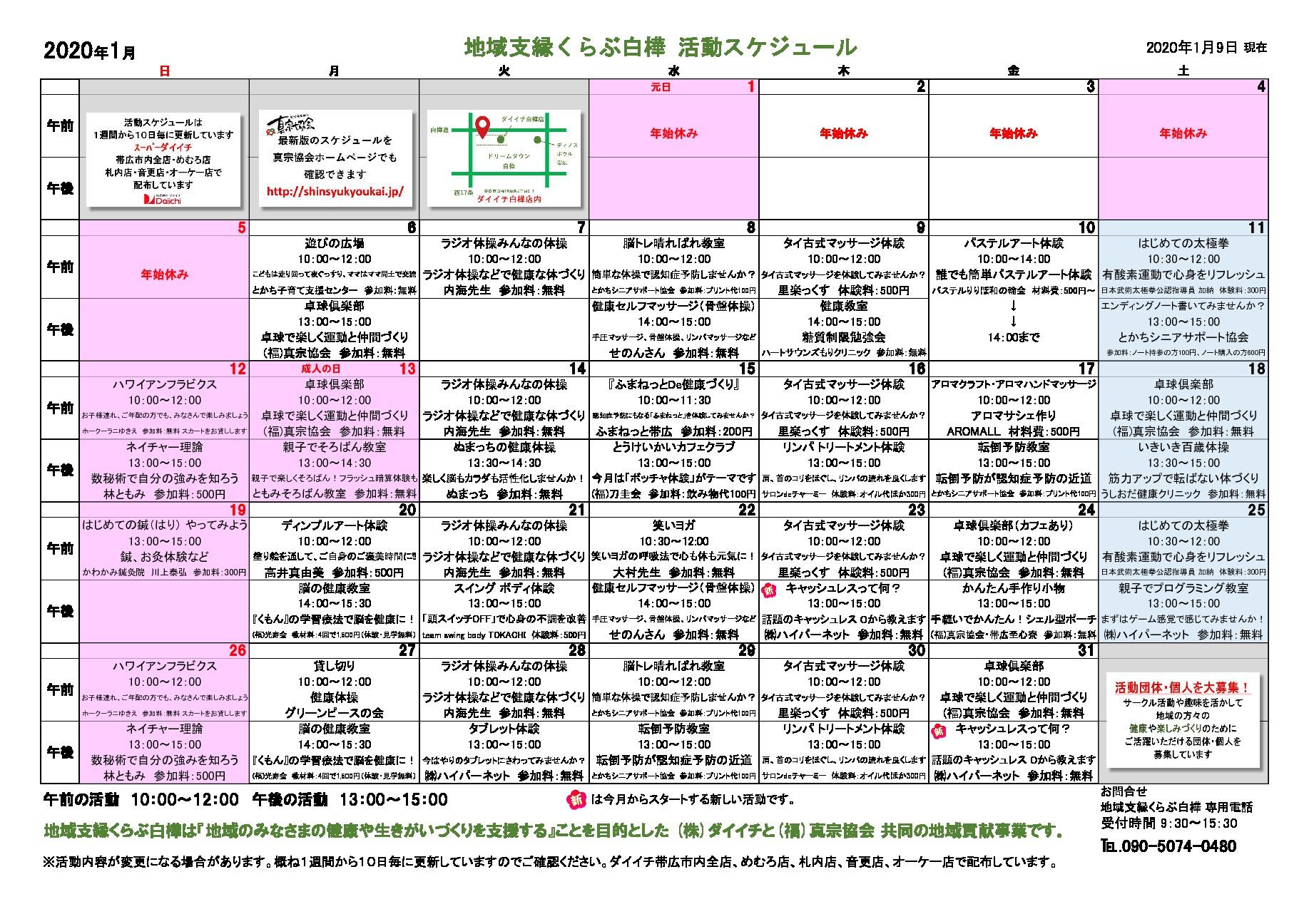 2019活動スケジュール1(2020.1.9付)のサムネイル