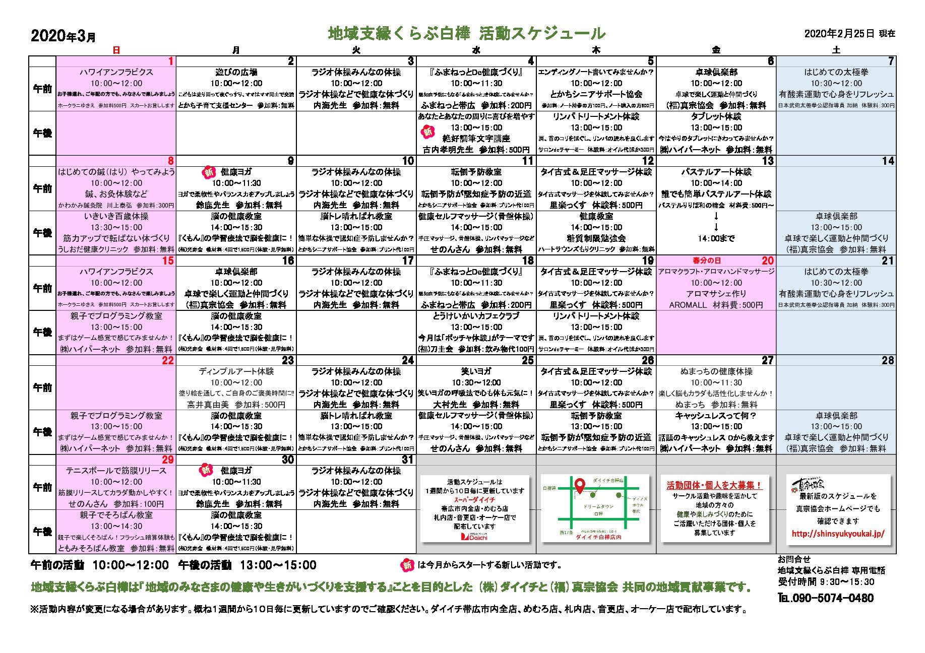 2019活動スケジュール3(2020.2.25付)のサムネイル